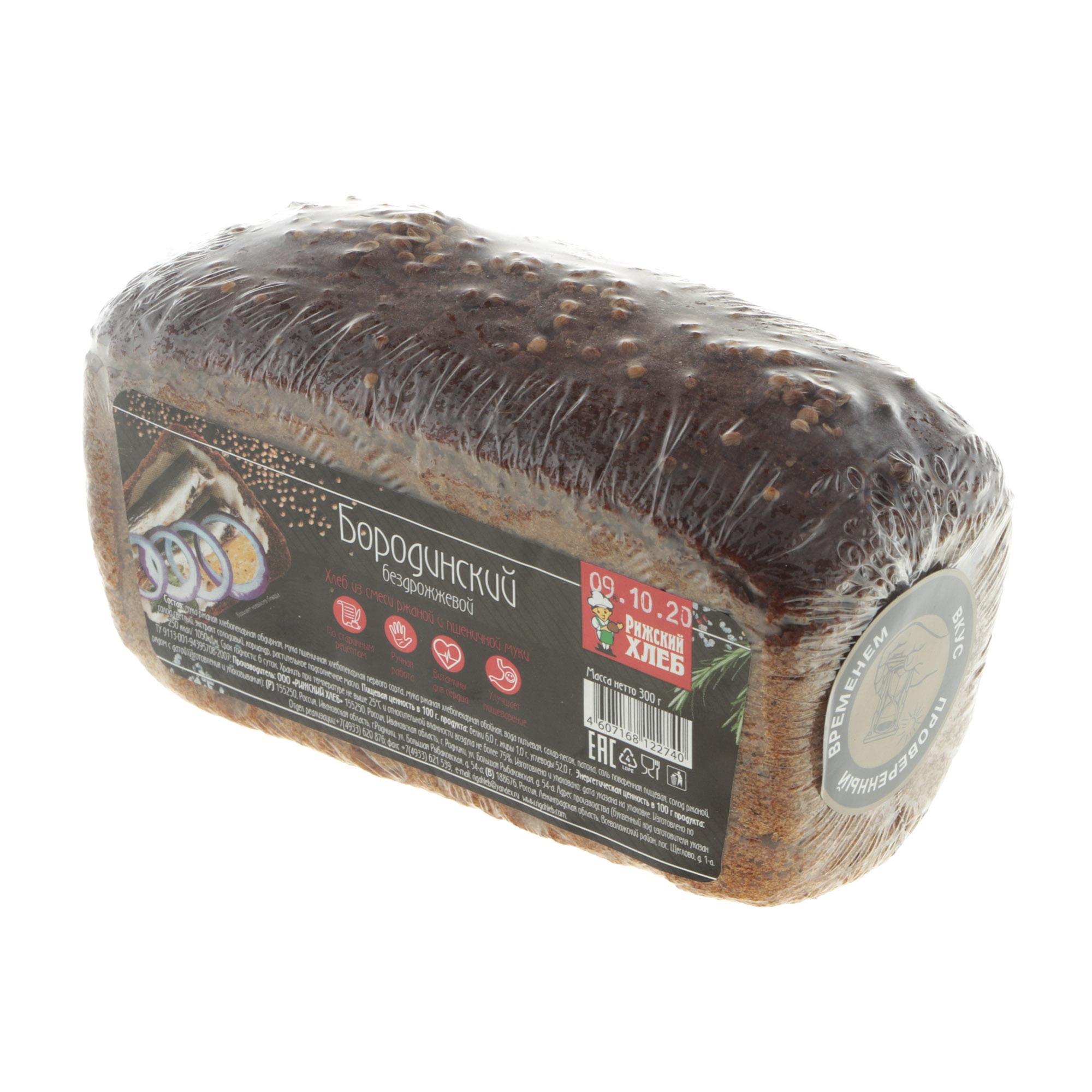 Фото - Хлеб Рижский хлеб бородинский 300 г хлеб черемушки бородинский нарезка 390 г