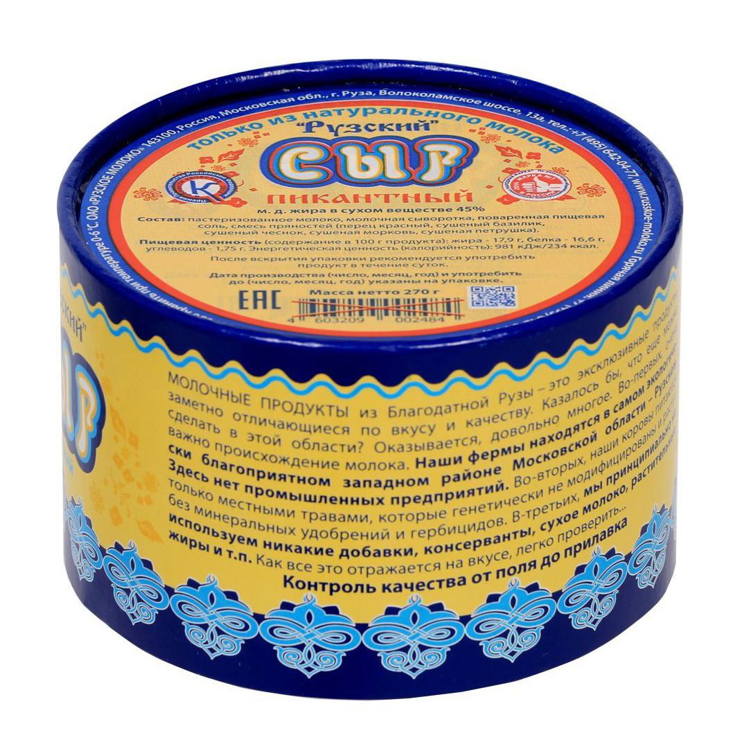 Сыр Рузский мягкий Пикантный 45% 270 г