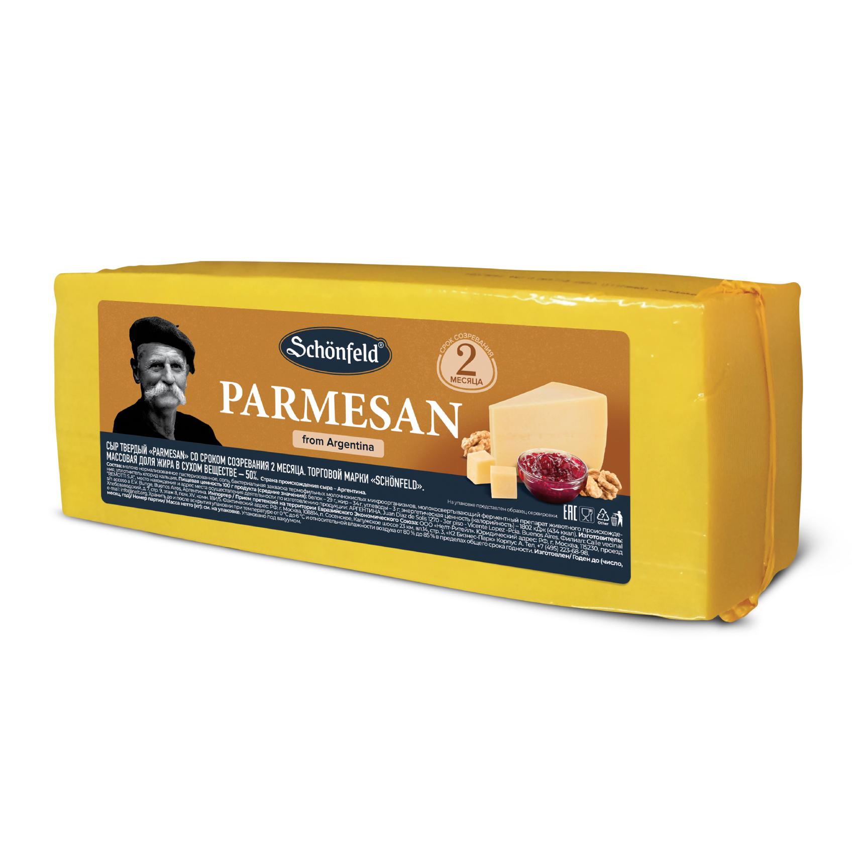 Фото - Сыр полутвердый Schonfeld Parmesan со сроком созревания 2 месяца 43% сыр полутвердый schonfeld тильзитер 45
