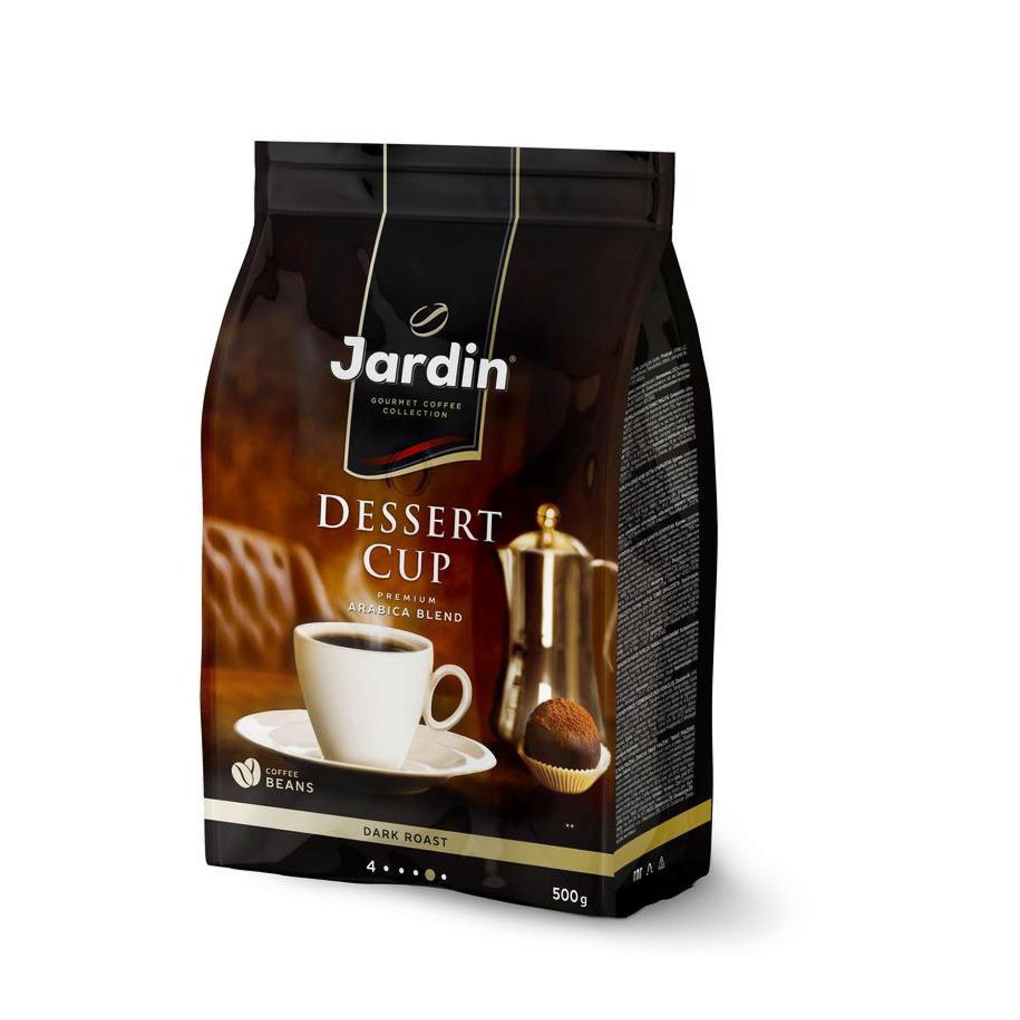 Кофе в зернах Jardin Dessert Cup 500 г кофе в зернах jardin golden cup