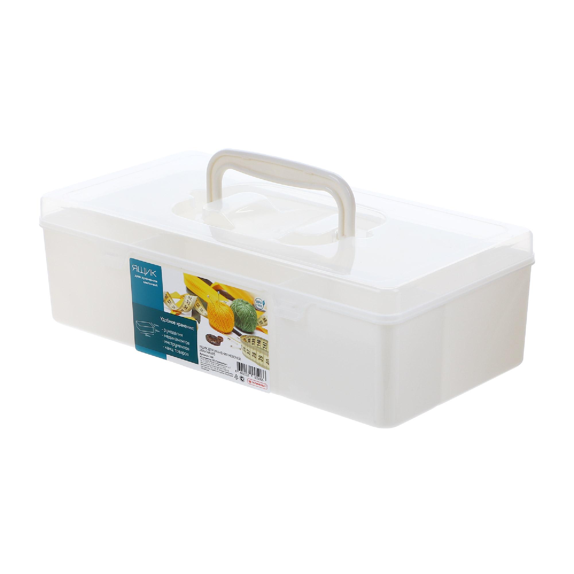 Ящик Полимербыт для хранения мелочей