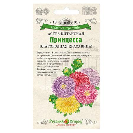 Астра китайская Русский огород Принцесса 1 г
