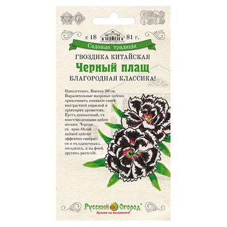 Гвоздика китайская Русский огород Садовые традиции черный плащ 1 г
