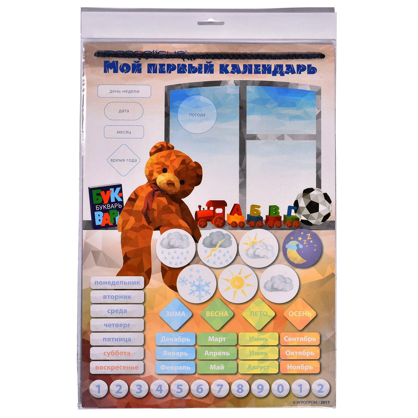 Фото - Игра настольная Magneticus Мой Первый Календарь настольная игра trends мой первый hedbanz