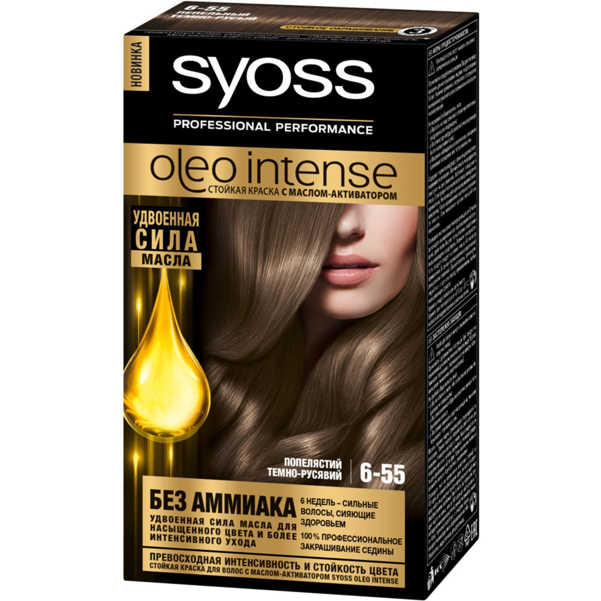 Краска для волос Syoss Oleo Intense 6-55 Пепельный темно-русый syoss oleo intense краска для волос 6 10 тёмно русый 50мл