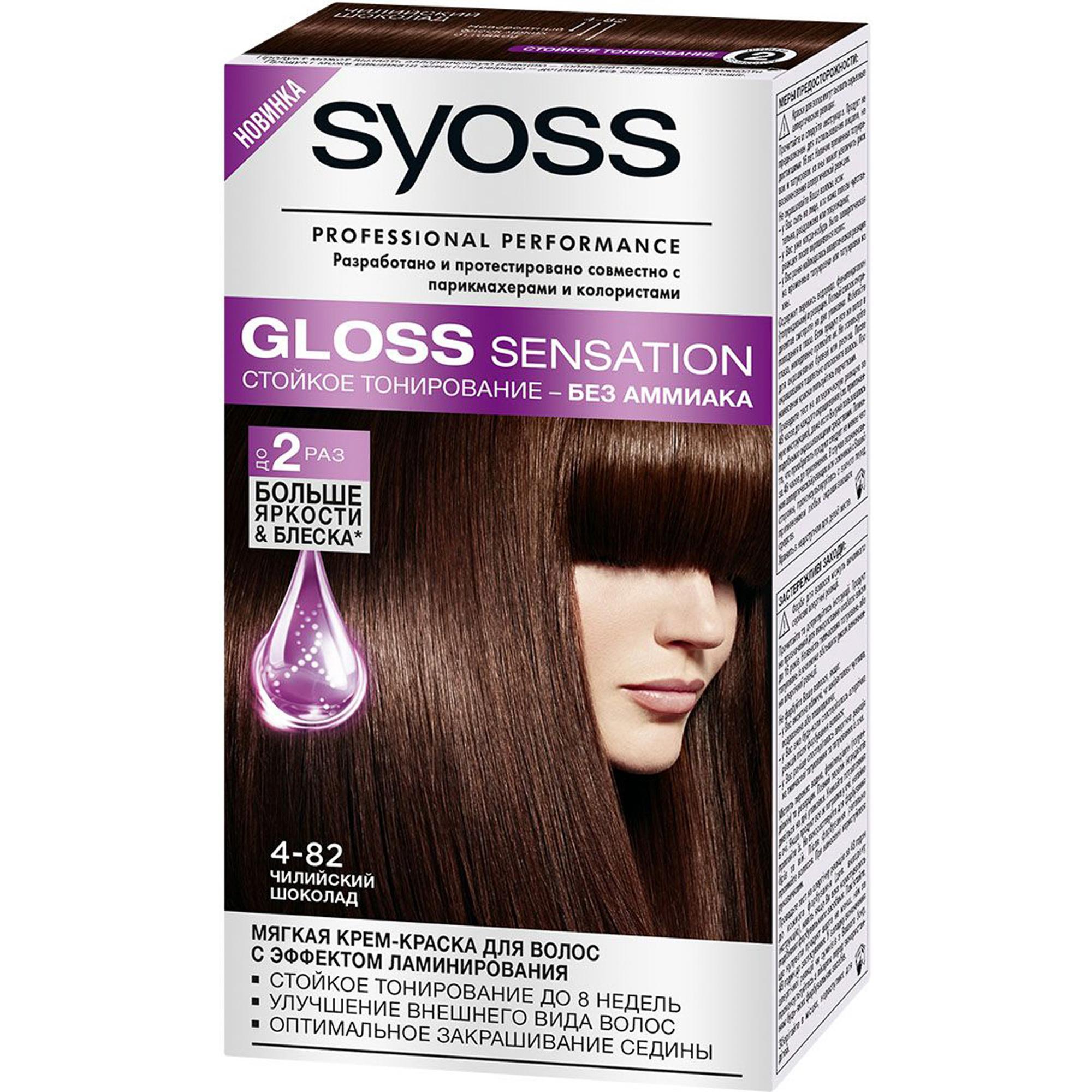 Краска для волос Syoss Gloss Sensation 4-82 Чилийский шоколад краска для волос syoss gloss sensation 10 51 белый шоколад