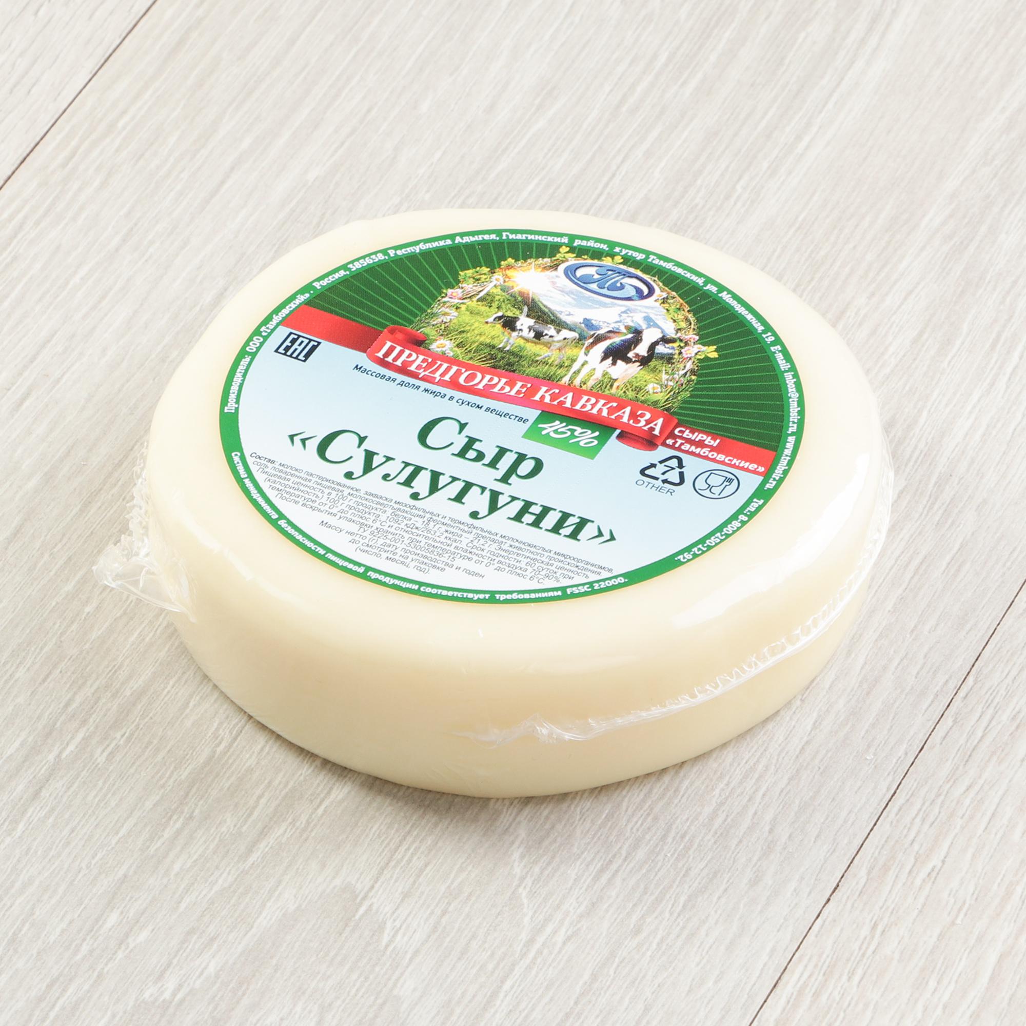 Сыр Предгорье Кавказа Сулугуни 45% 300 г