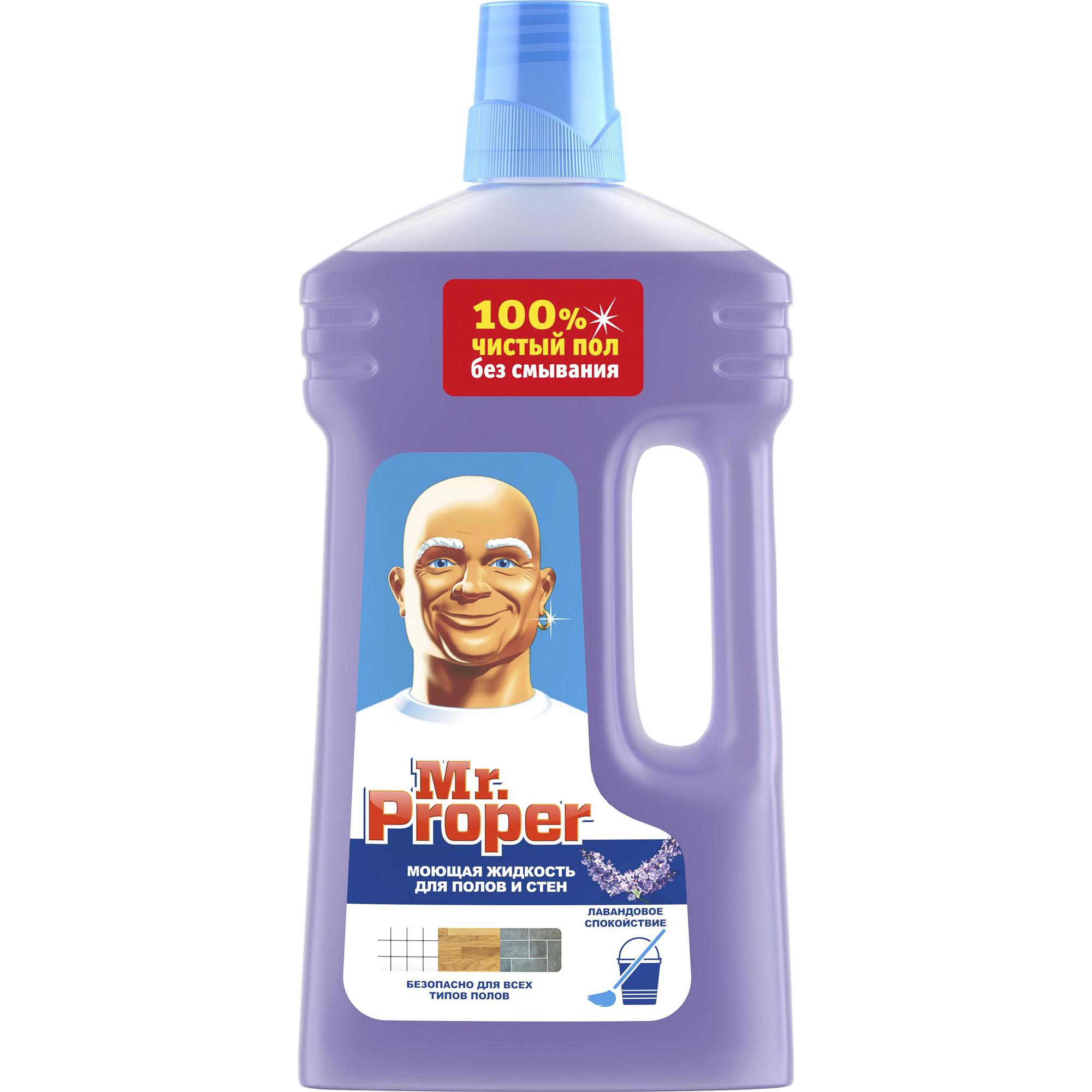 Купить Средство для мытья полов и стен Mr. Proper Лавандовое спокойствие 1 л, моющее средство, Россия