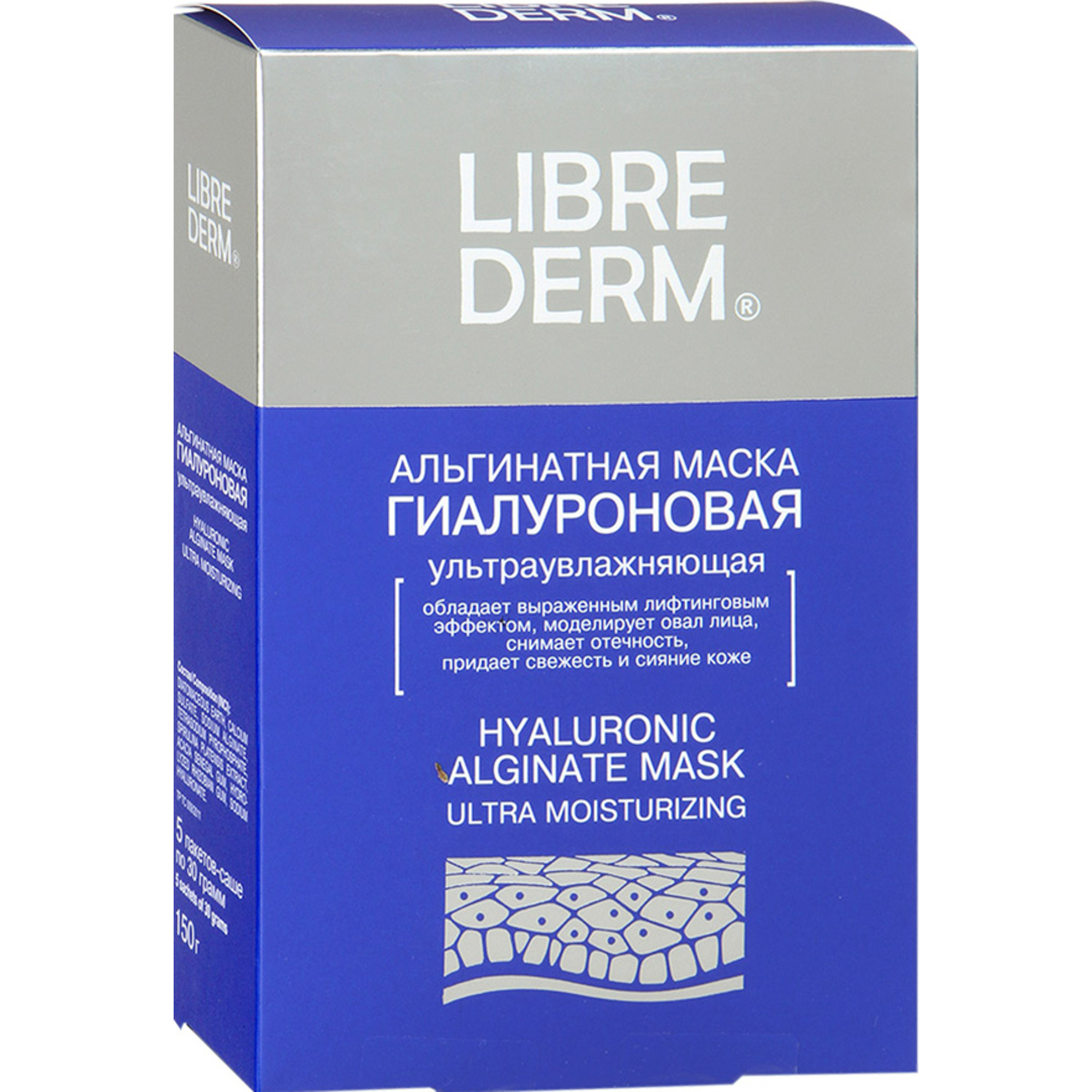 Фото - Маска альгинатная гиалуроновая Librederm Ультраувлажняющая 5 шт омолаживающая альгинатная маска коллаген librederm 5 по 30 гр