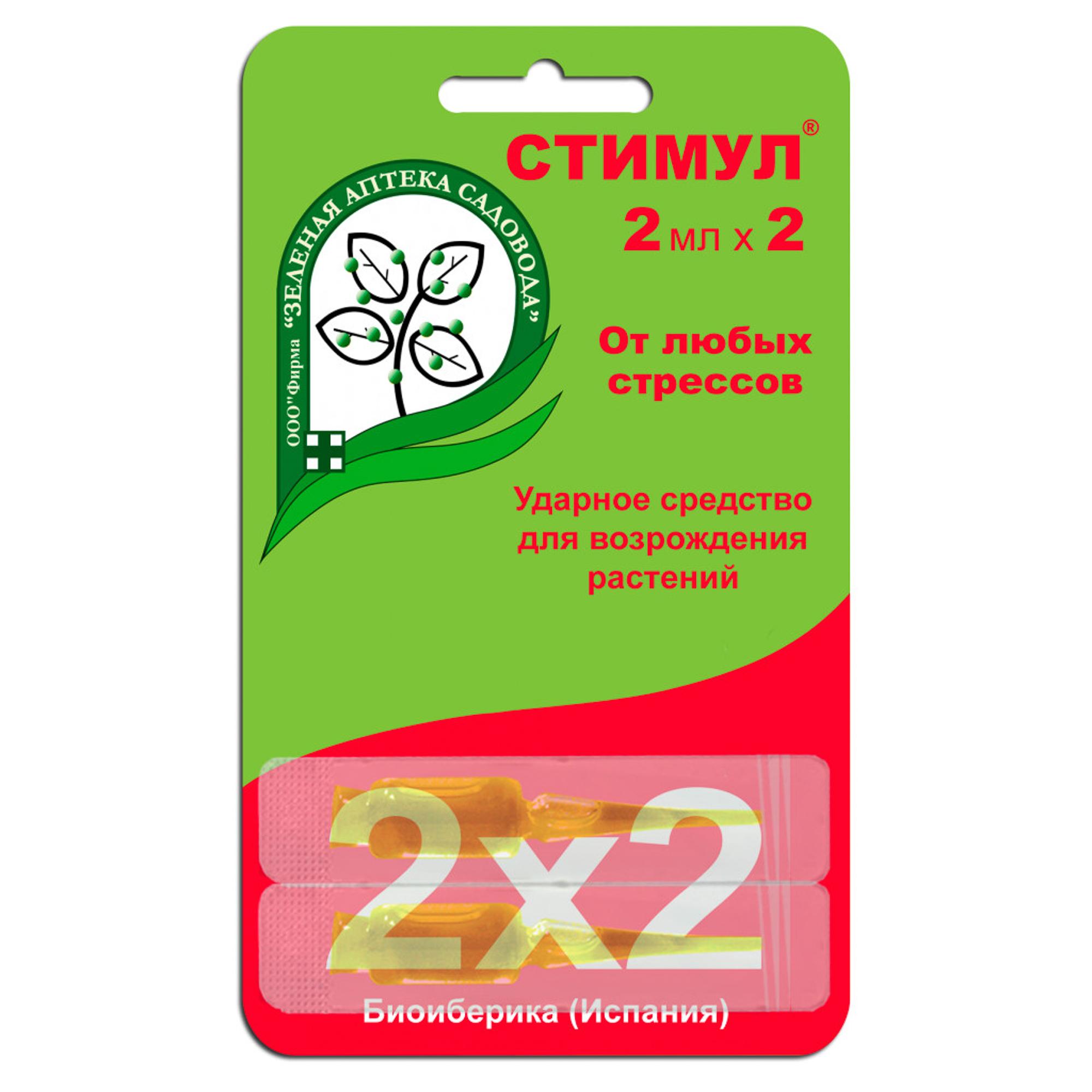 Стимул Зеленая Аптека 2 ампулы по 2 мл