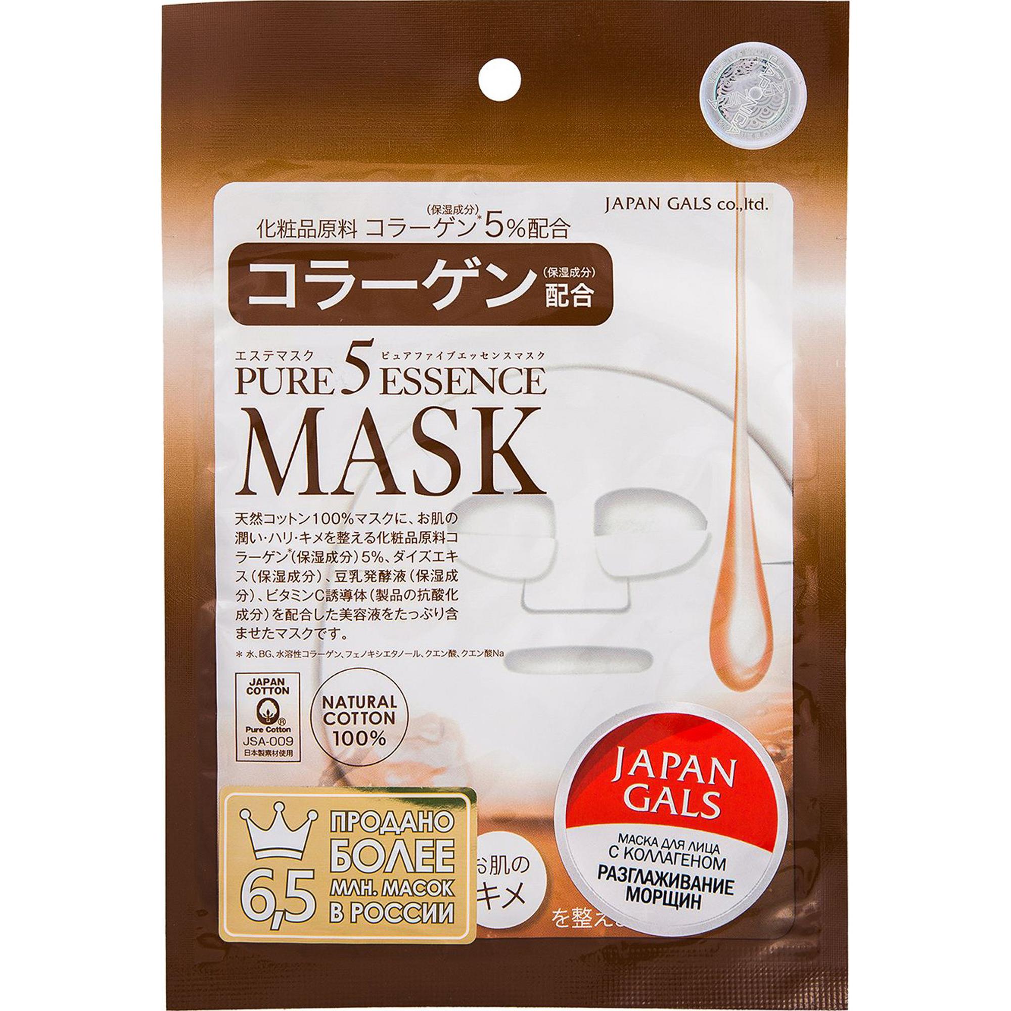 Маска для лица Japan Gals Pure 5 Essence С коллагеном 1 шт