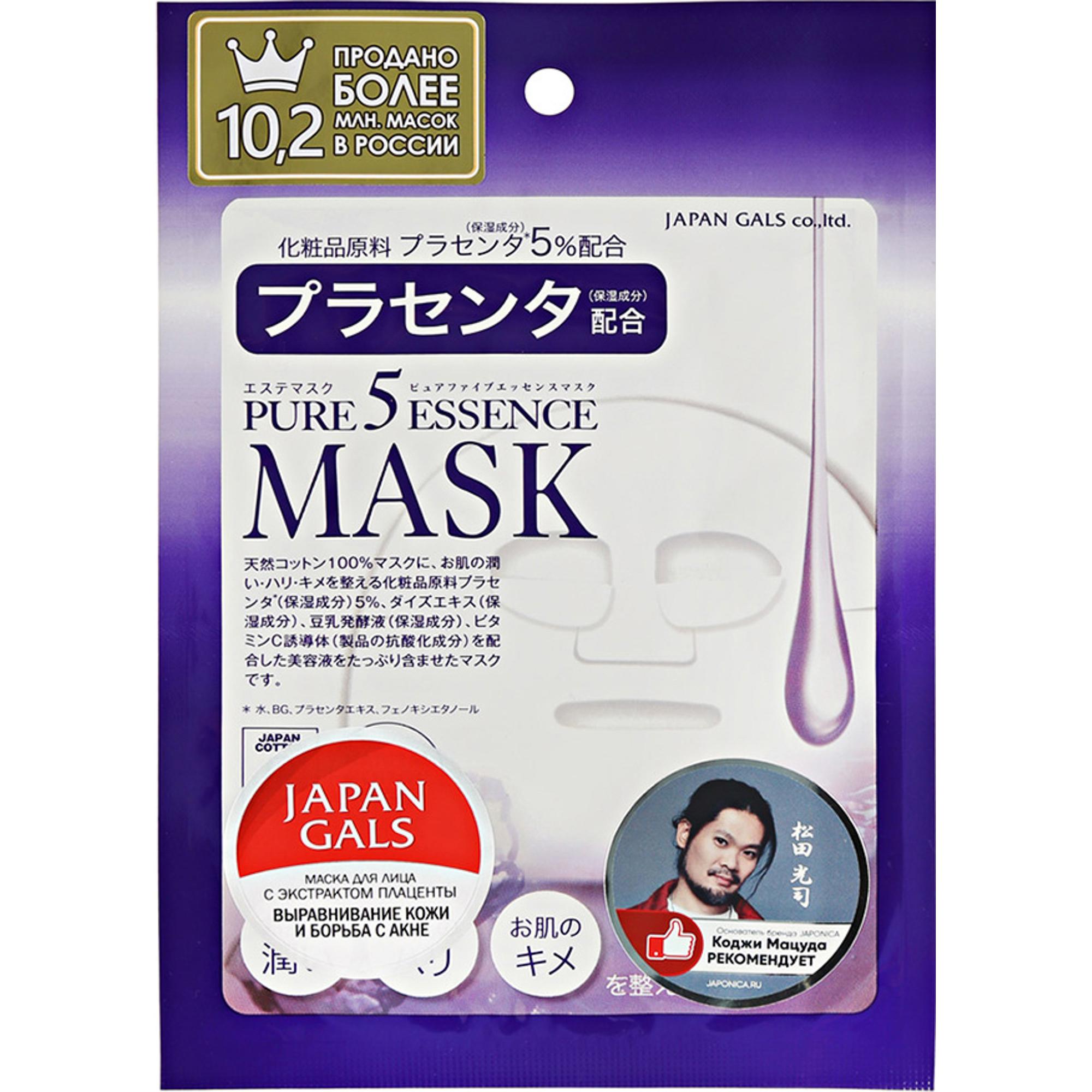 Маска для лица Japan Gals Pure 5 Essence С плацентой 1 шт
