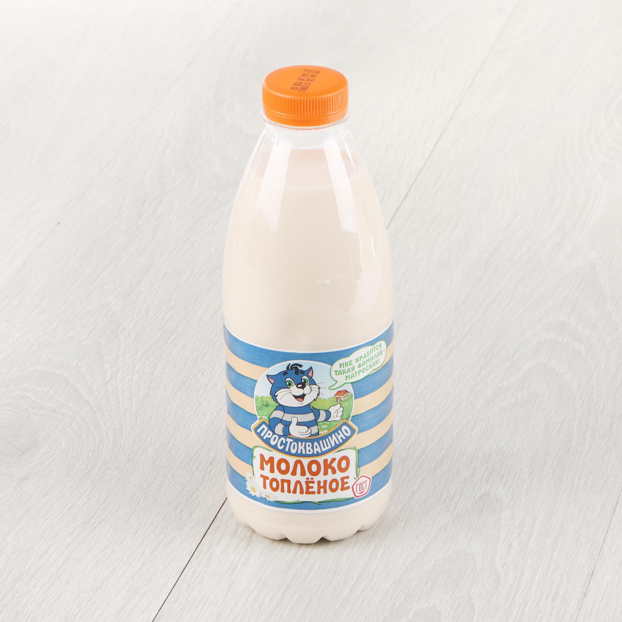 Молоко Простоквашино топленое 3,2% 930 мл