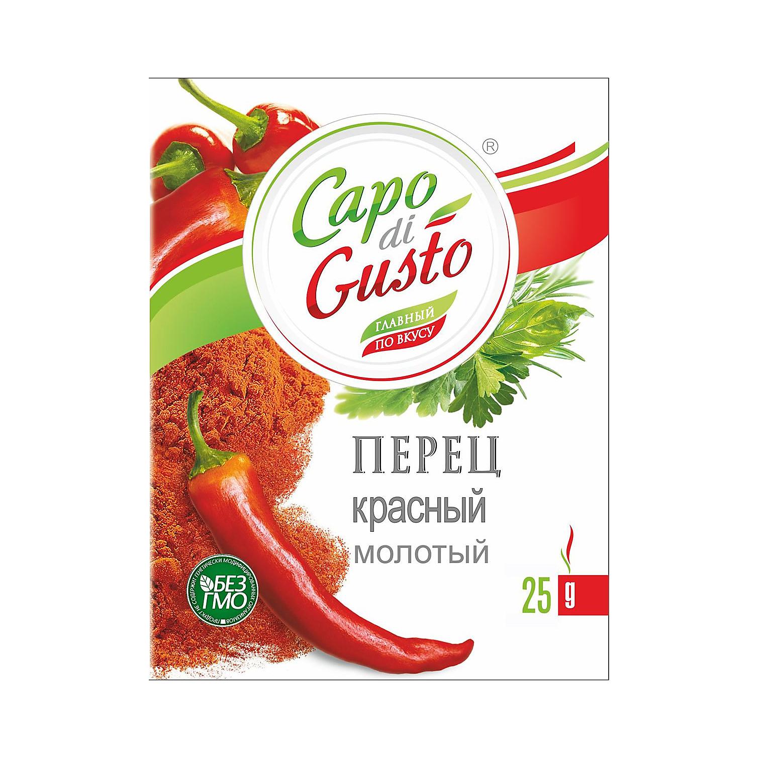 Перец красный молотый Capo di Gusto 25 г тмин bello gusto зерно 15 г