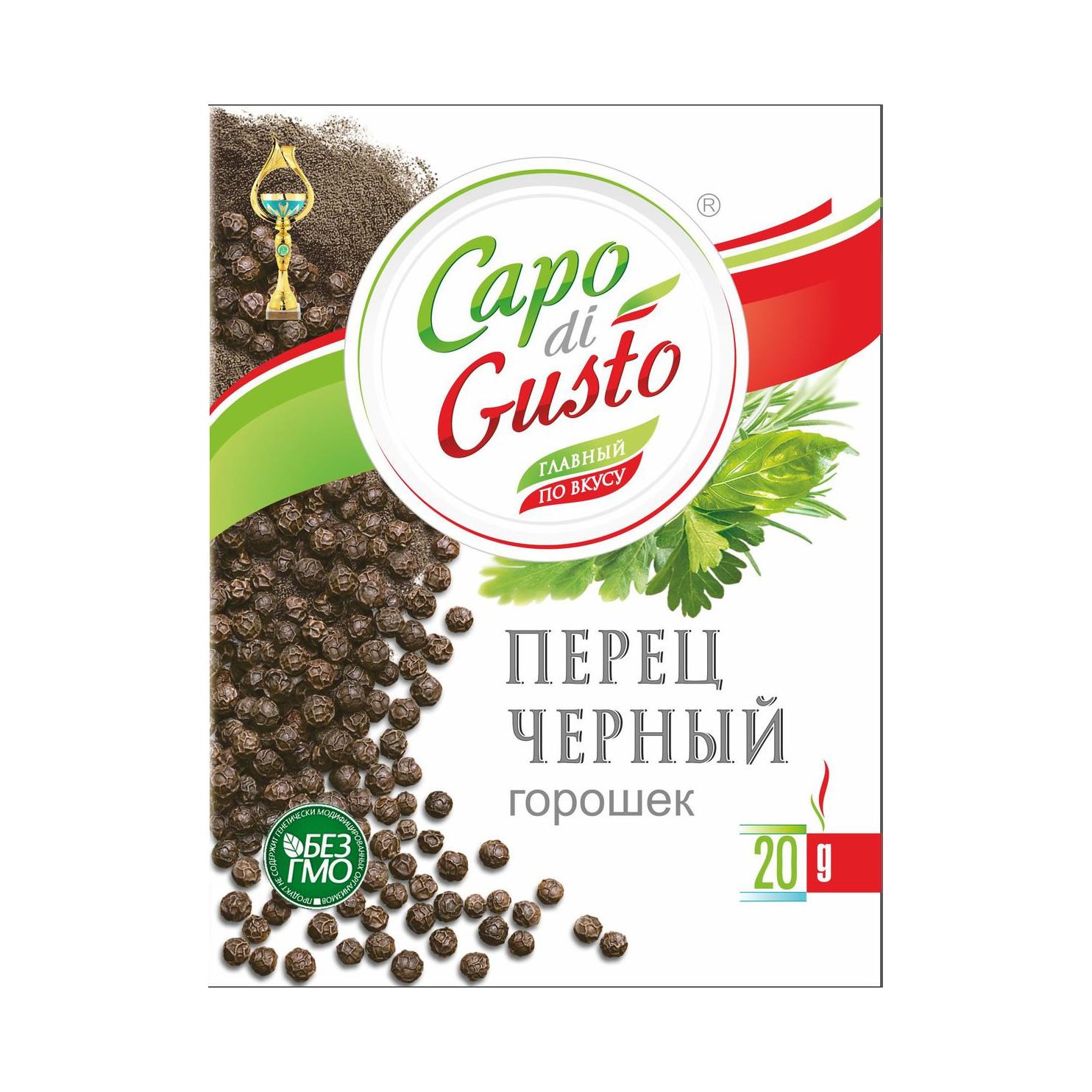 Перец черный горошек Capo di Gusto 20 г тмин bello gusto зерно 15 г