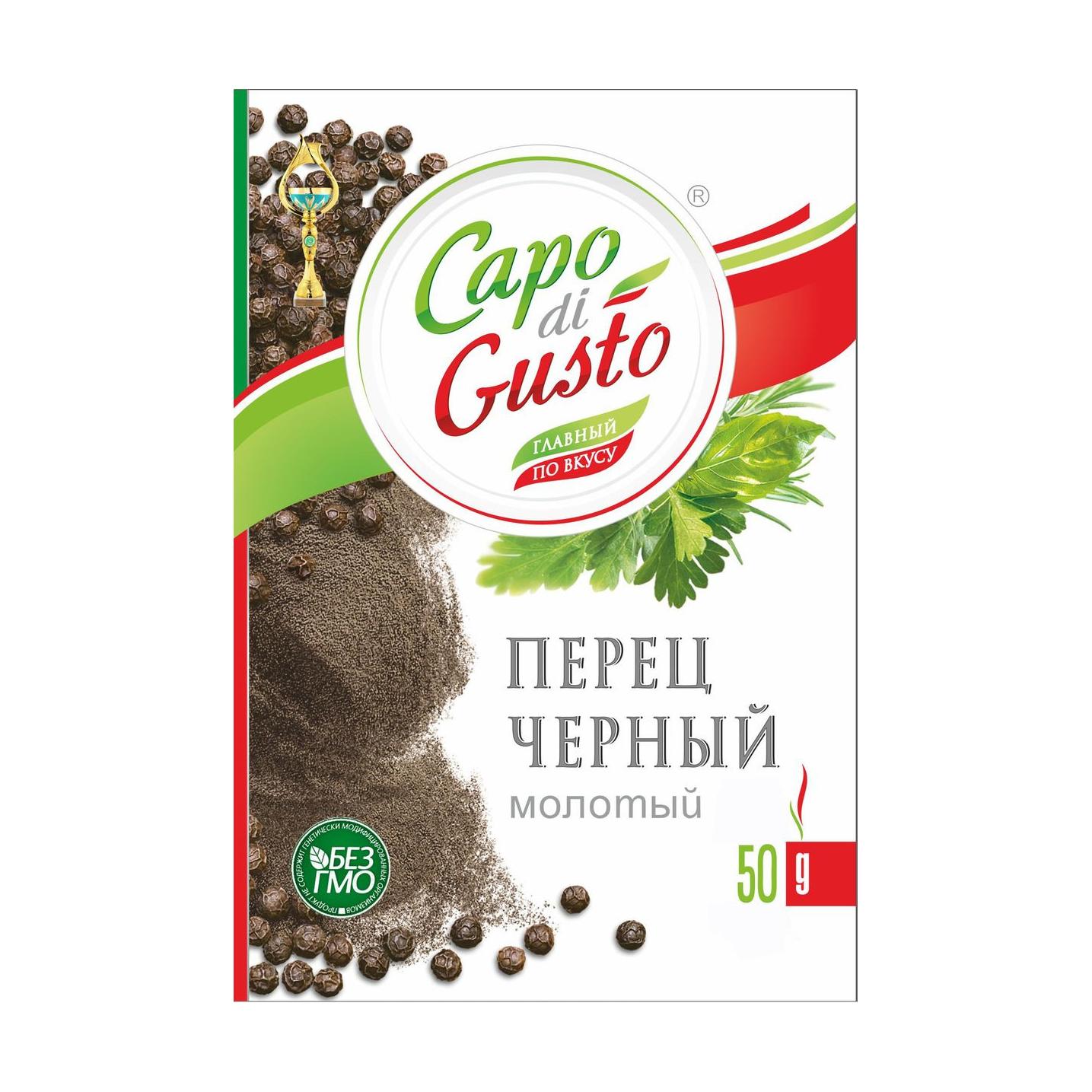 Перец черный молотый Capo di Gusto 50 г тмин bello gusto зерно 15 г