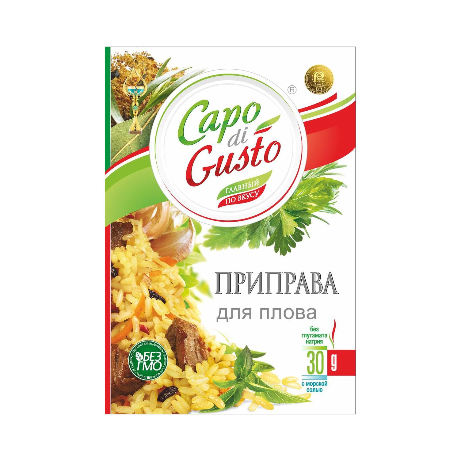 Приправа Capo di Gusto для плова 30 г