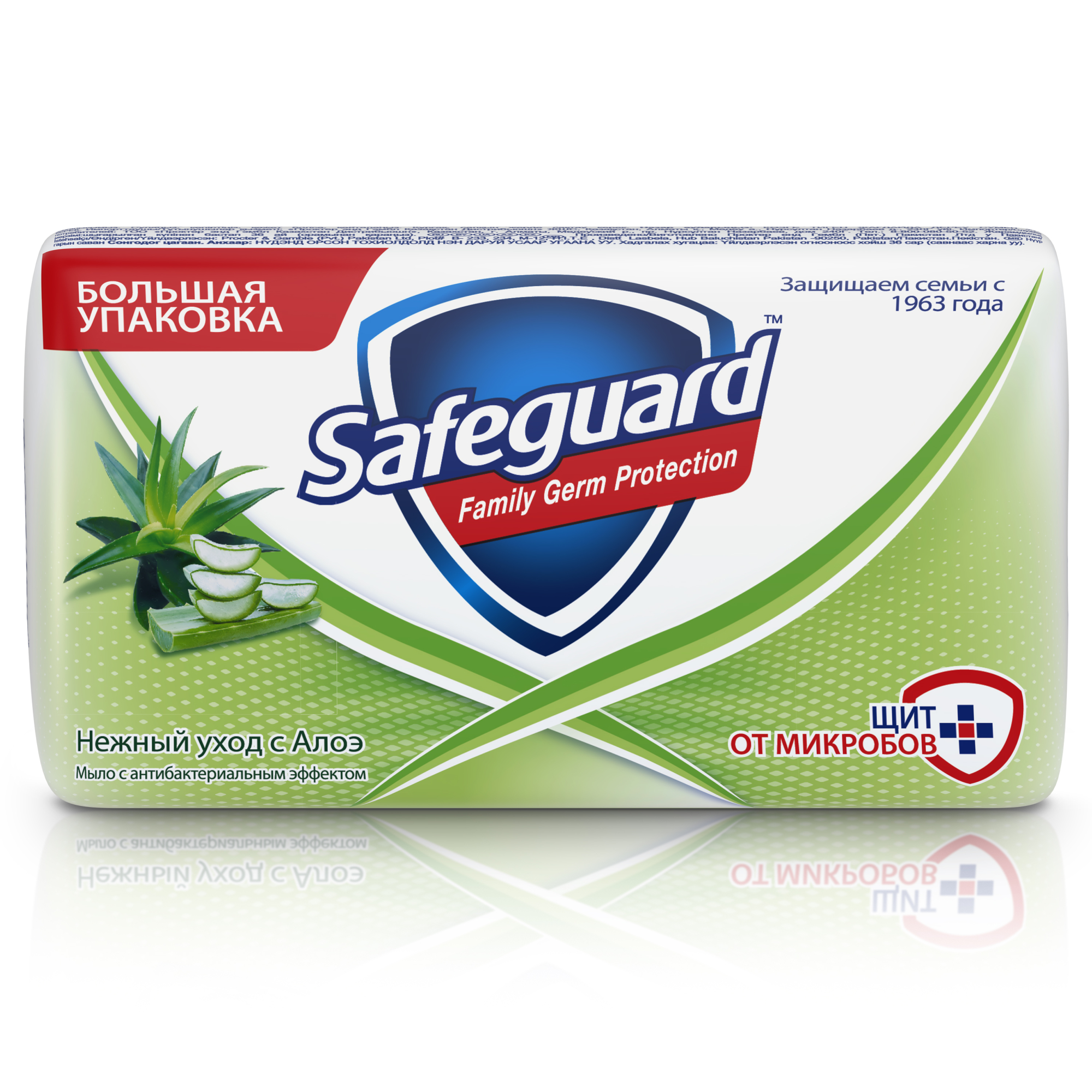 Мыло Safeguard Антибактериальное Нежный уход с Алоэ 125 г недорого