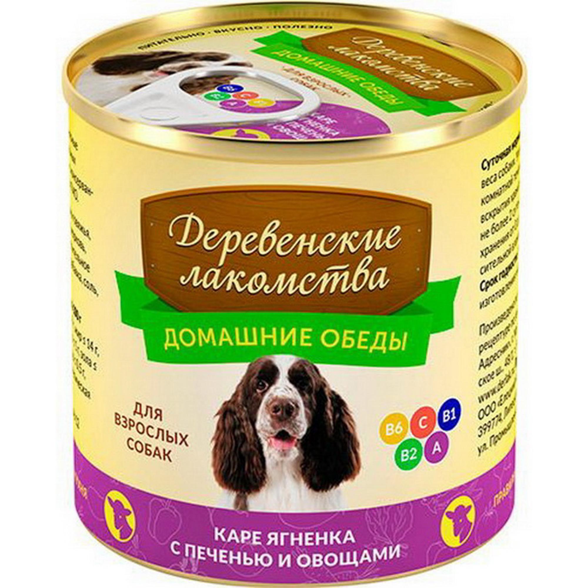 Корм для собак Деревенские лакомства Домашние обеды каре ягненка с печенью и овощами 240 г