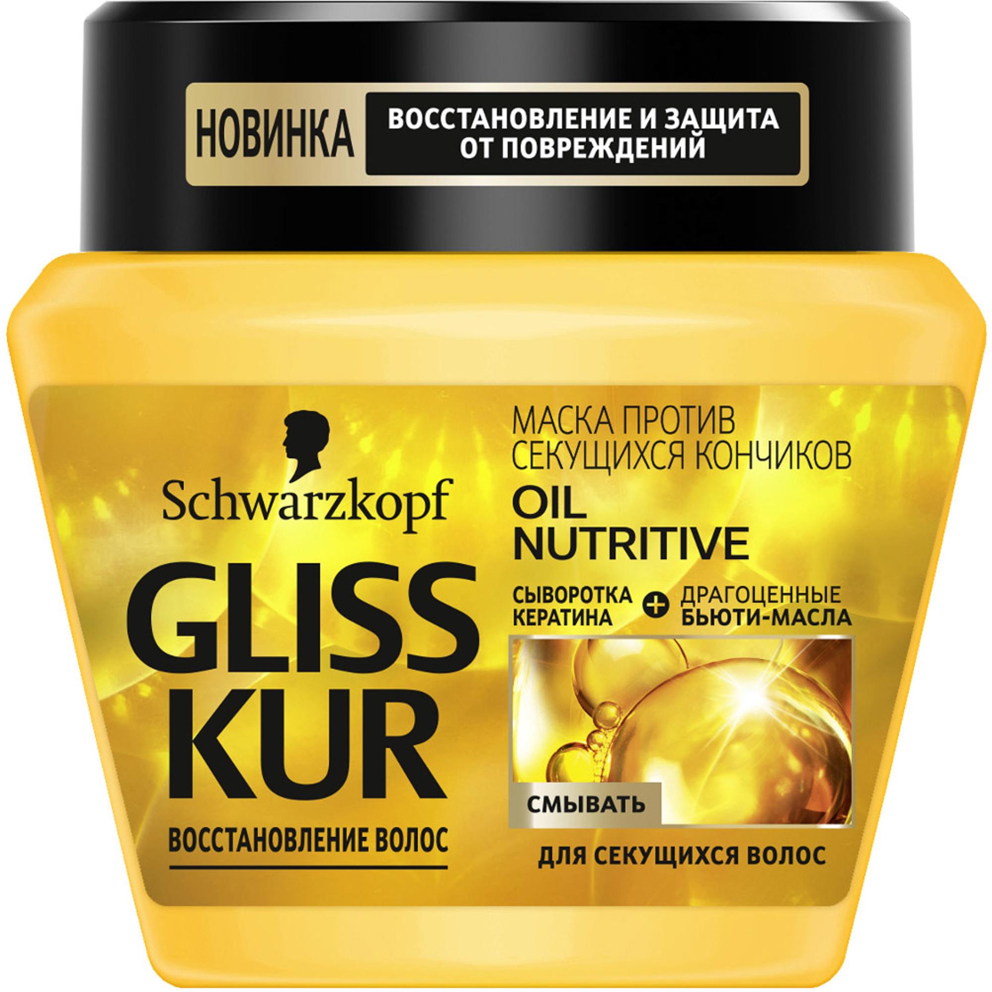 Маска Gliss Kur Oil Nutritive Для сухих, поврежденных волос с секущимися кончиками 300 мл gliss kur бальзам oil nutritive 200 мл