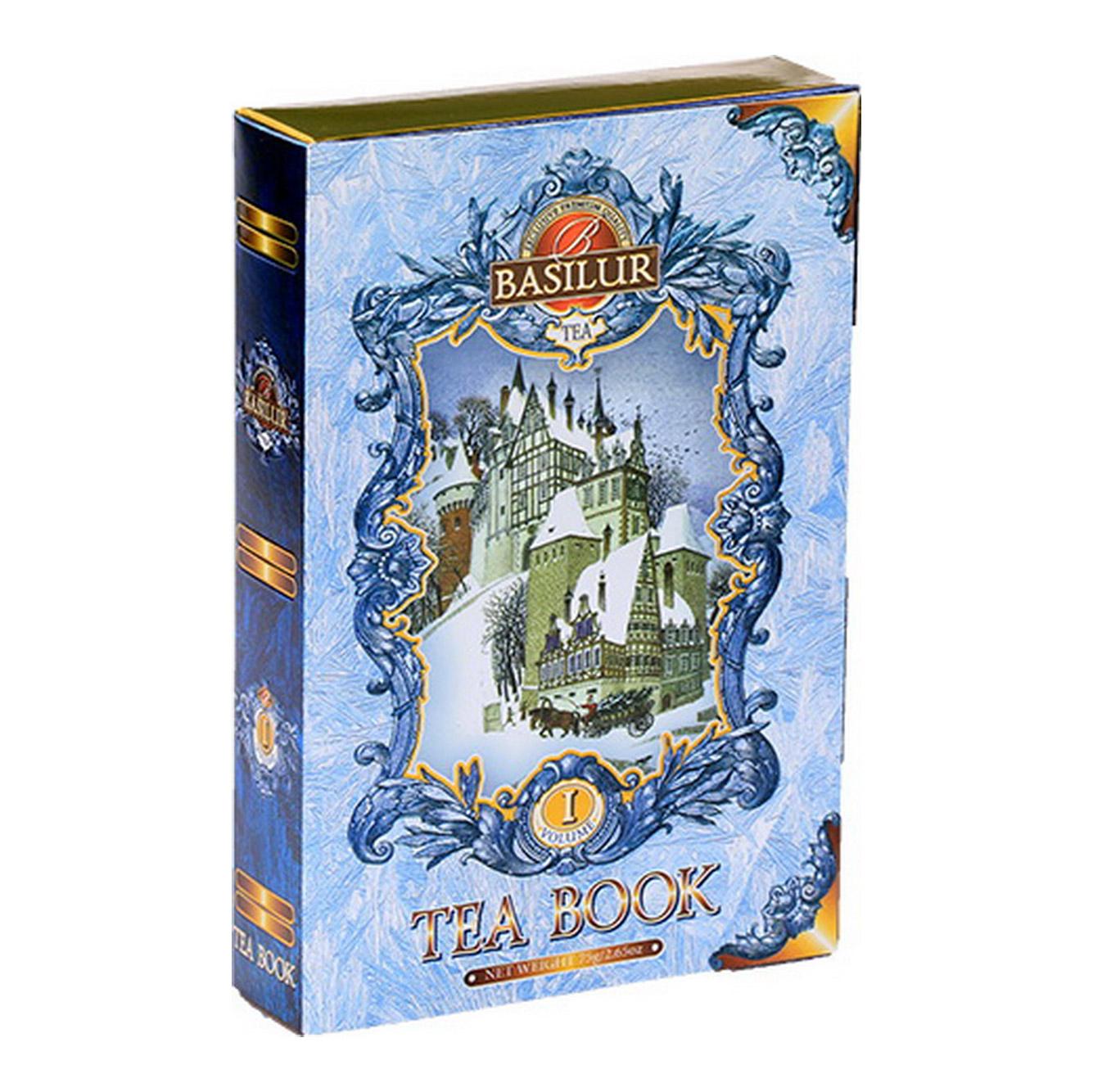 Чай черный Basilur Чайная книга Том I 75 г