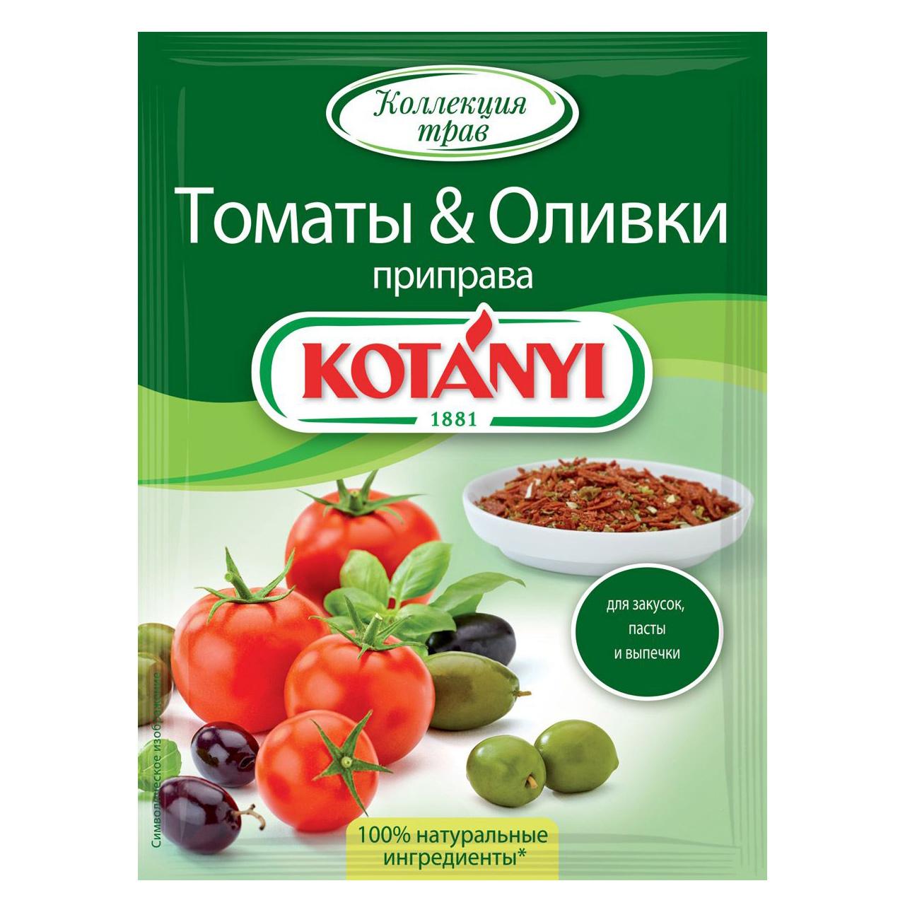 Приправа Kotanyi Томаты & оливки 20 г приправа kotanyi для блюд на воке 20 г