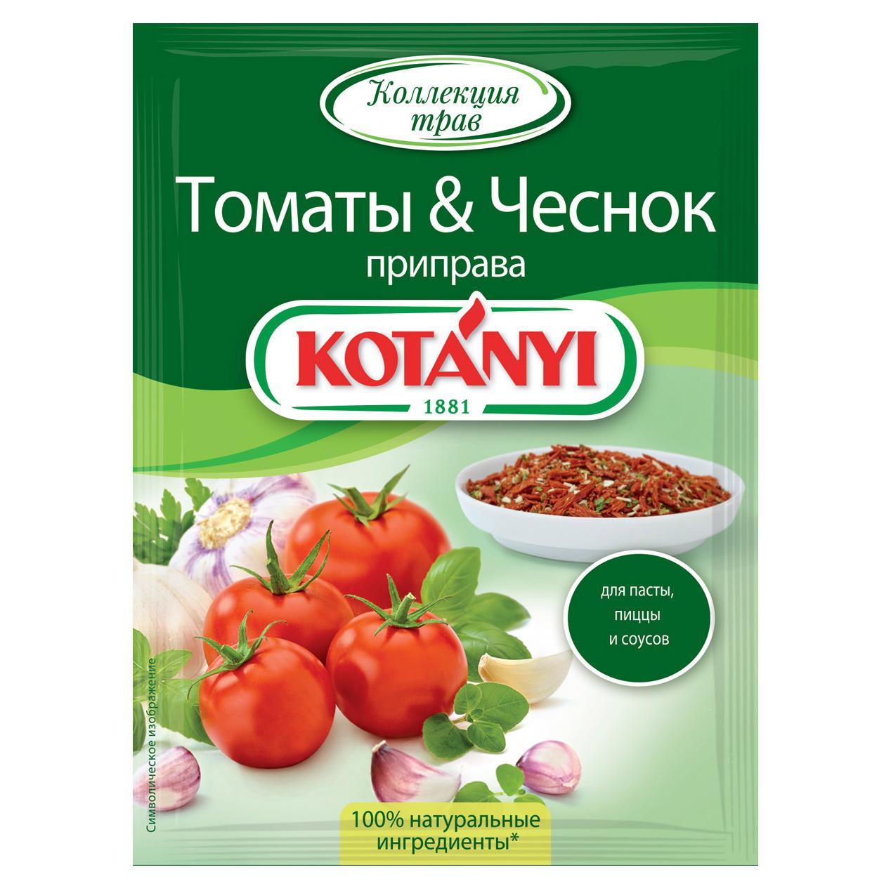 Приправа Kotanyi Томаты & чеснок 20 г приправа kotanyi для блюд на воке 20 г