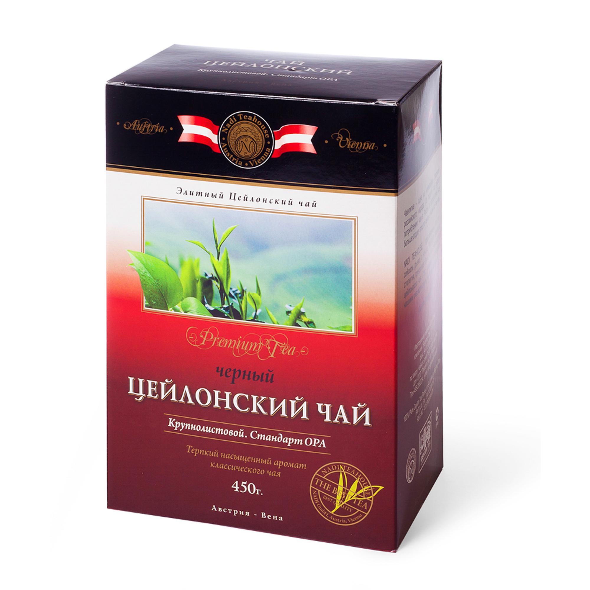 Чай черный Kwinst цейлонский крупнолистовой 450 г
