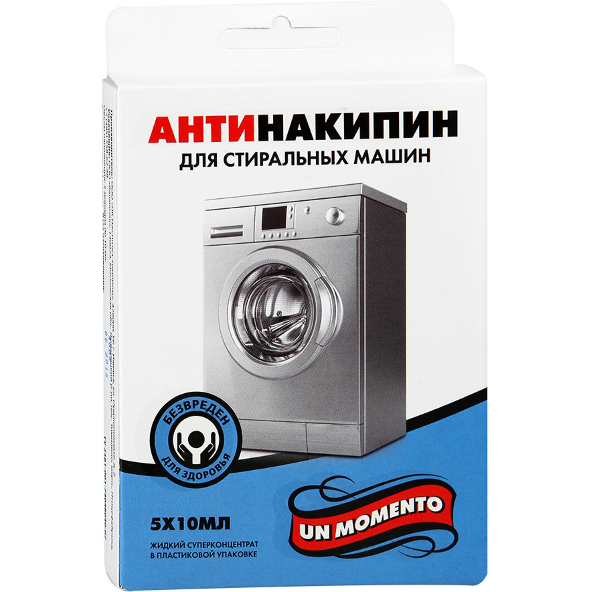 Средство от накипи Un Momento Антинакипин для стиральных машин 5x10 мл