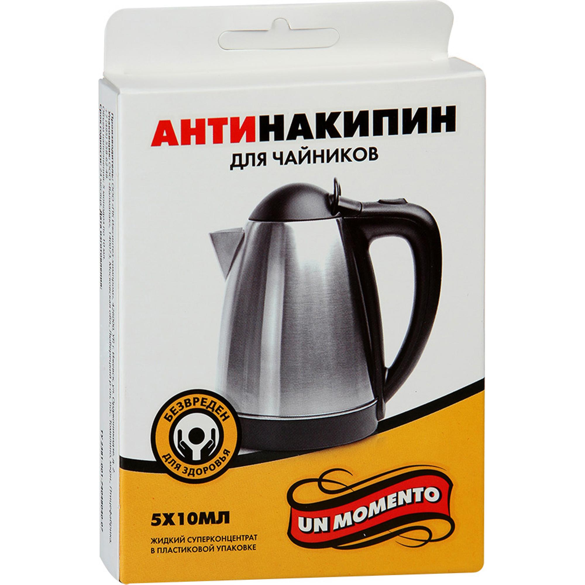Средство от накипи Un Momento Антинакипин для чайников 5x10 мл