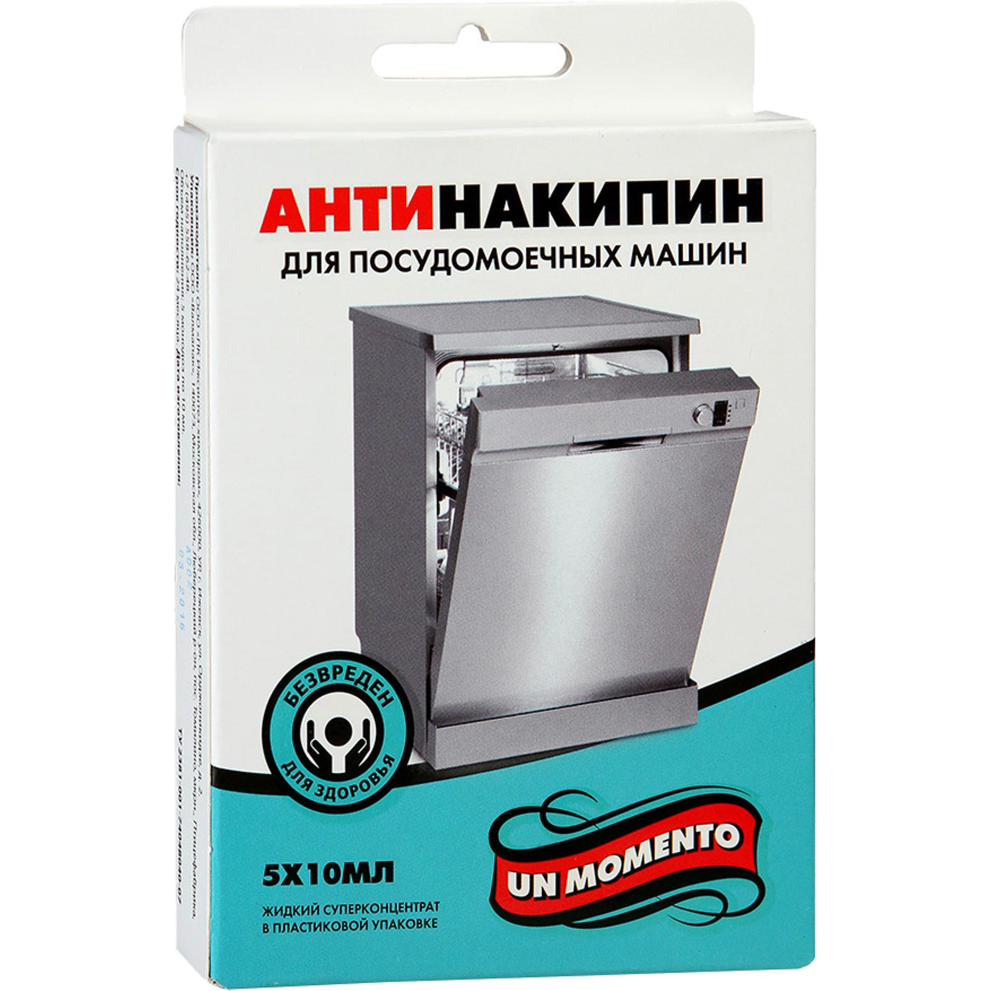 Средство от накипи Un Momento Антинакипин для для посудомоечных машин 5x10 мл