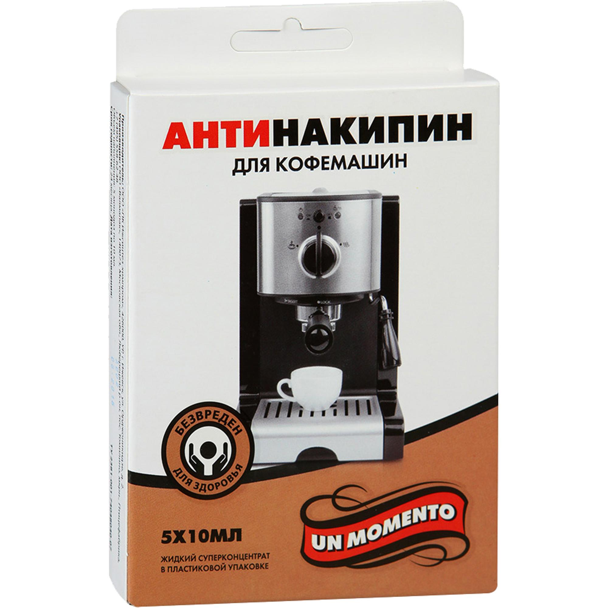 Средство от накипи Un Momento Антинакипин для кофемашин 5x10 мл