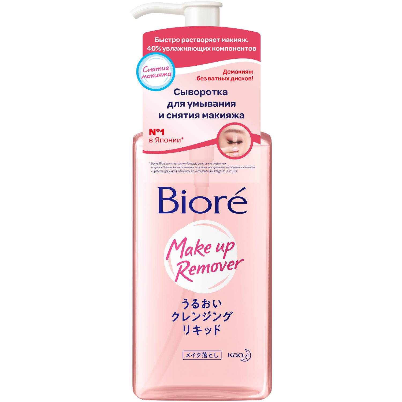 Сыворотка Biore для умывания и снятия макияжа 230 мл.