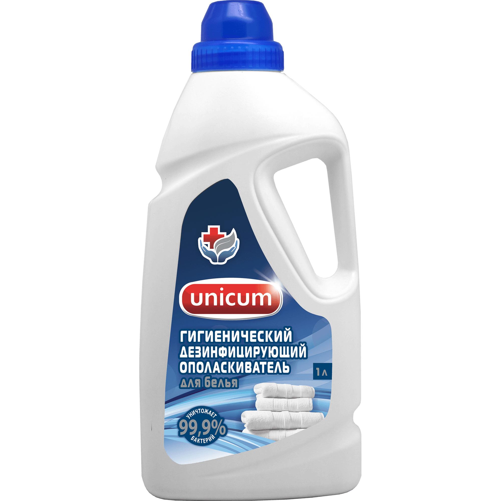 Ополаскиватель для белья UNICUM Гигиенический дезинфицирующий 1 л