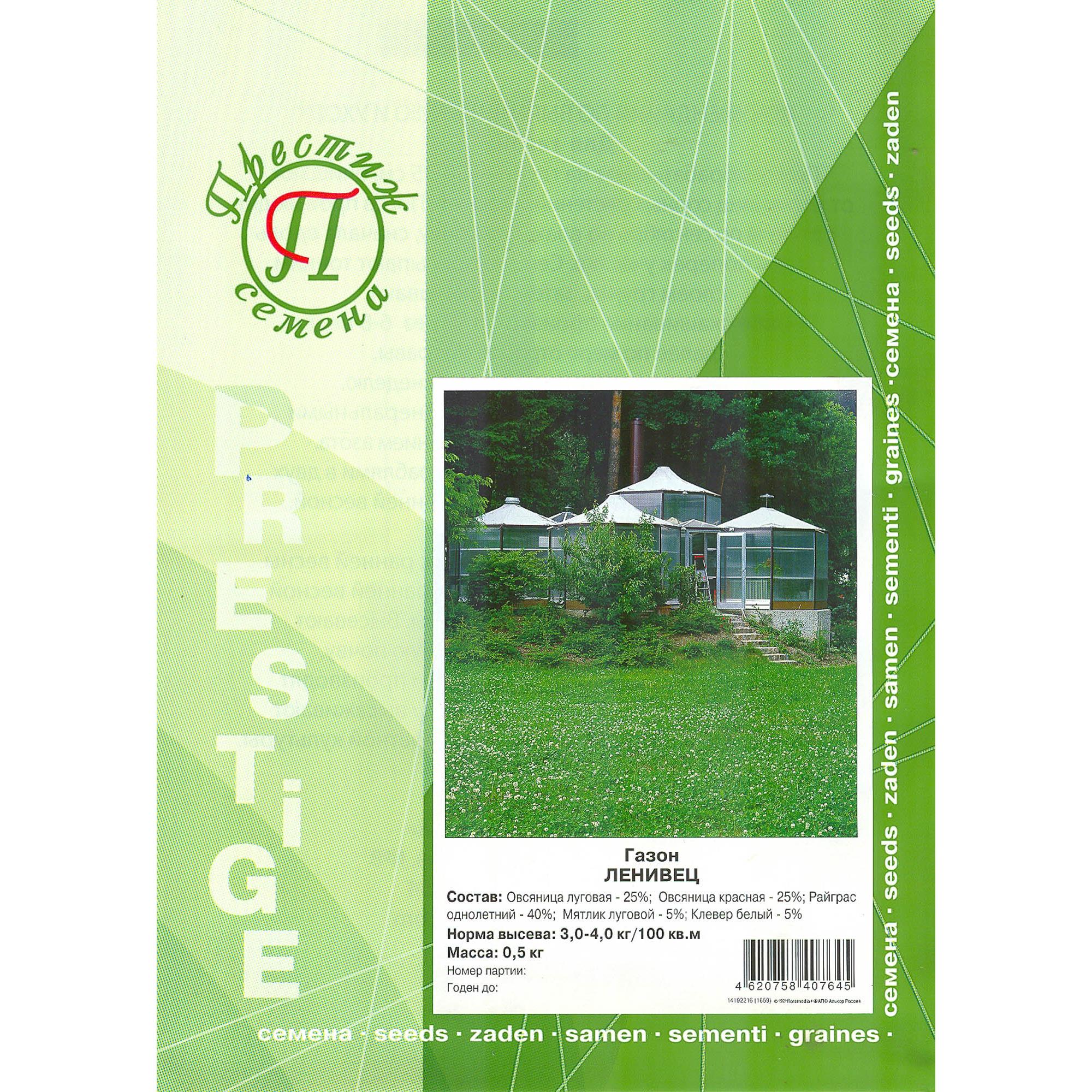 Газон Престиж-Семена Ленивец 0.5 кг
