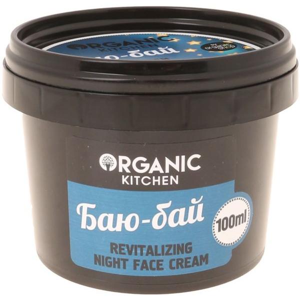 Крем для лица Organic Kitchen Восстанавливающий Баю-бай ночной 100 мл