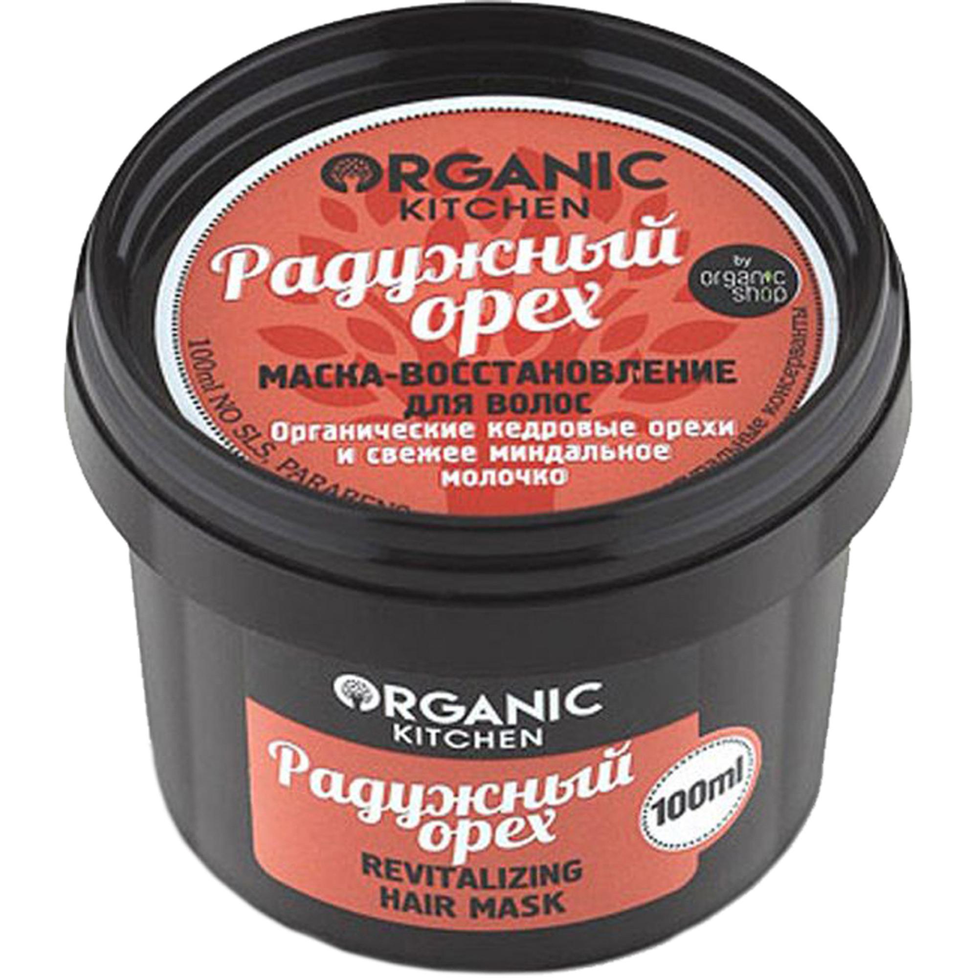 Маска для волос Organic Shop Organic Kitchen Радужный орех 100 мл