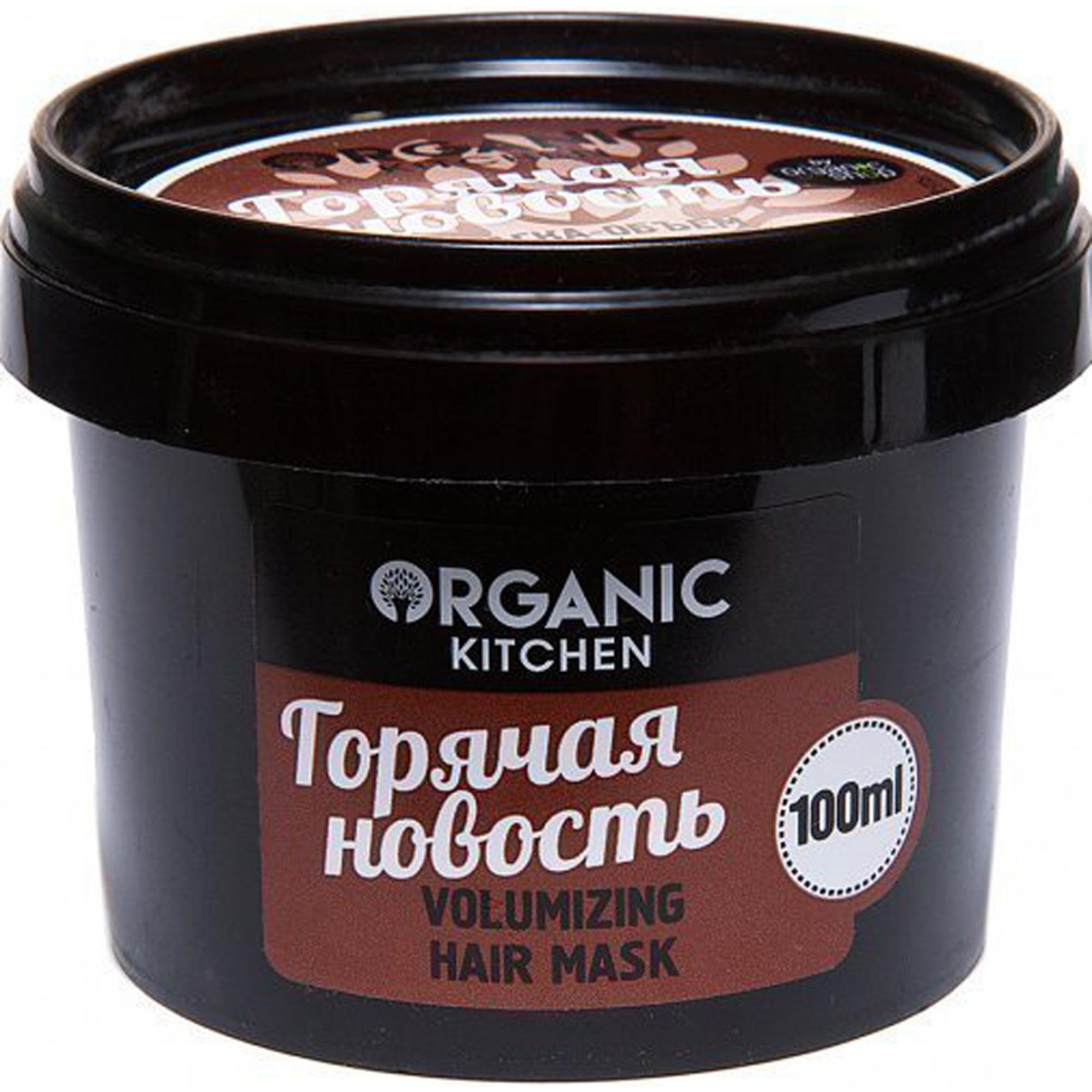 Маска-объем для волос Organic Shop Organic Kitchen Горячая новость 100 мл organic oil маска для всех