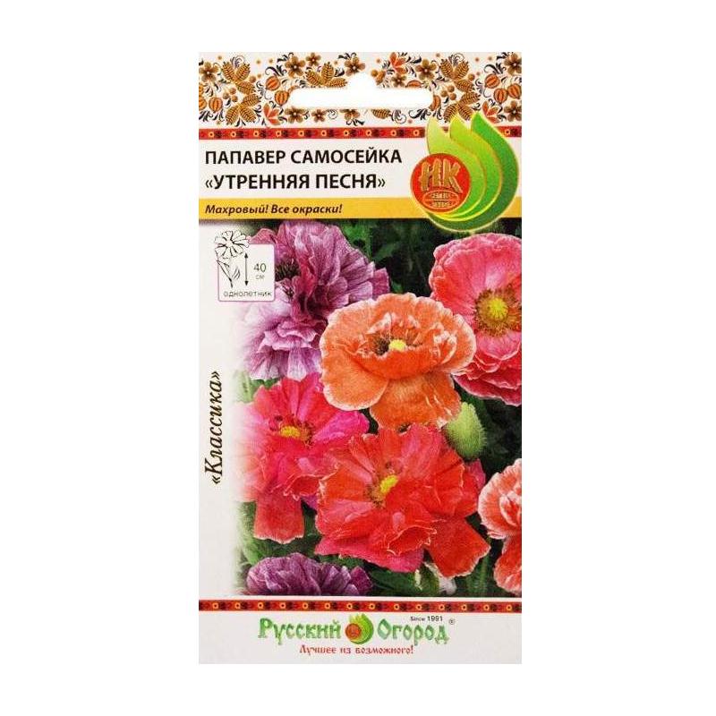 Цветы папавер Русский огород самосейка утренняя песня