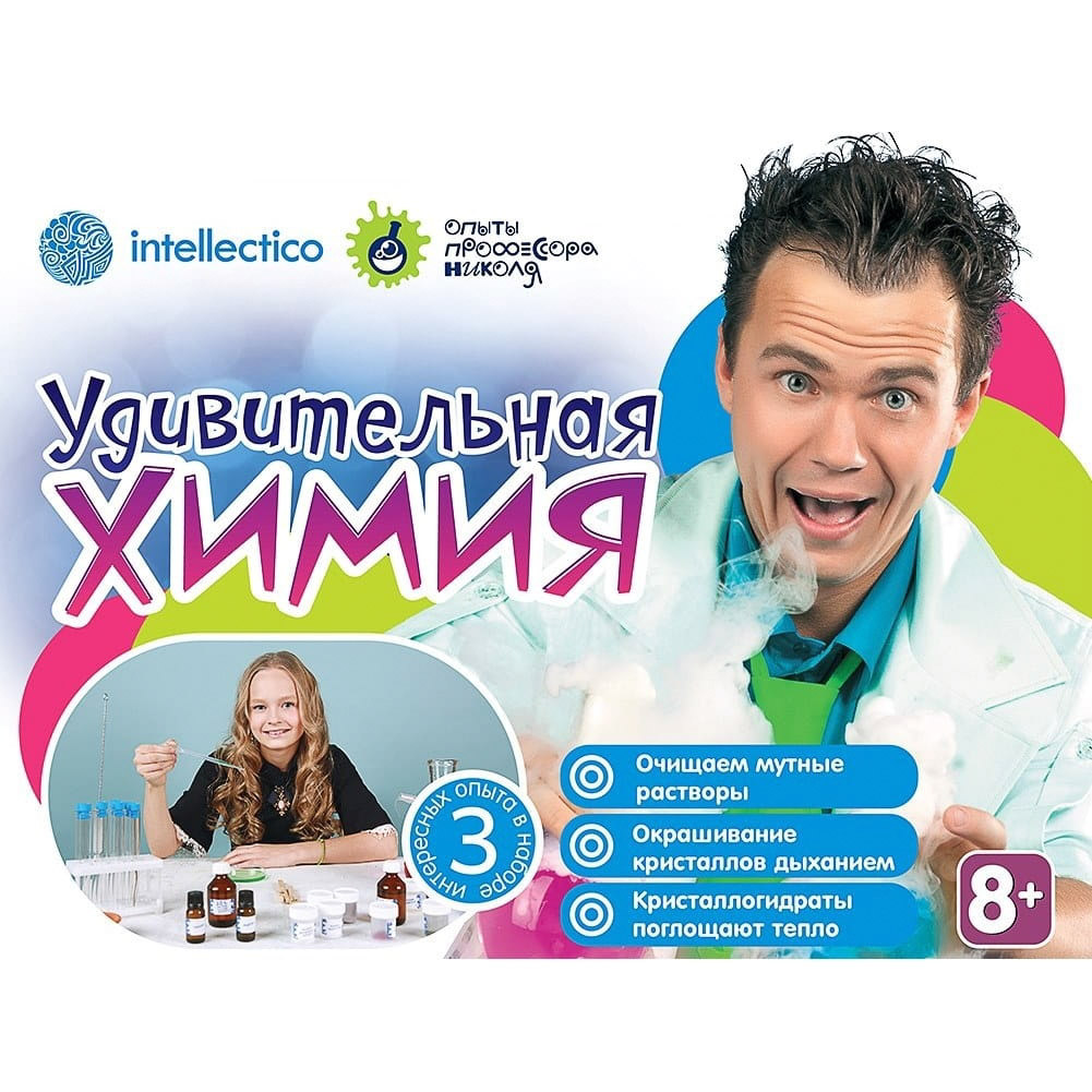Набор химика Intellectico «Удивительная химия» 3 опыта