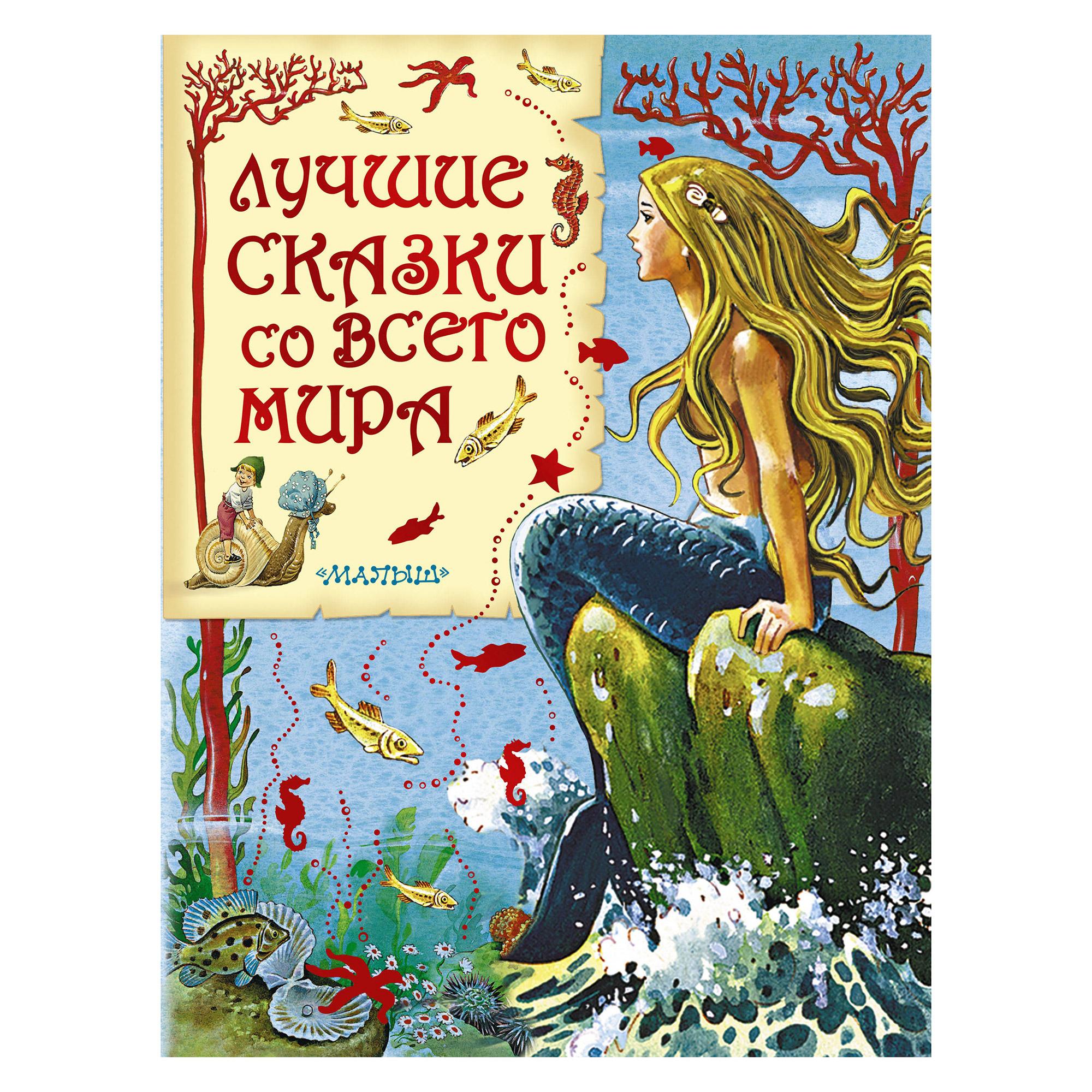 Купить Книга АСТ Лучшие сказки со всего мира,
