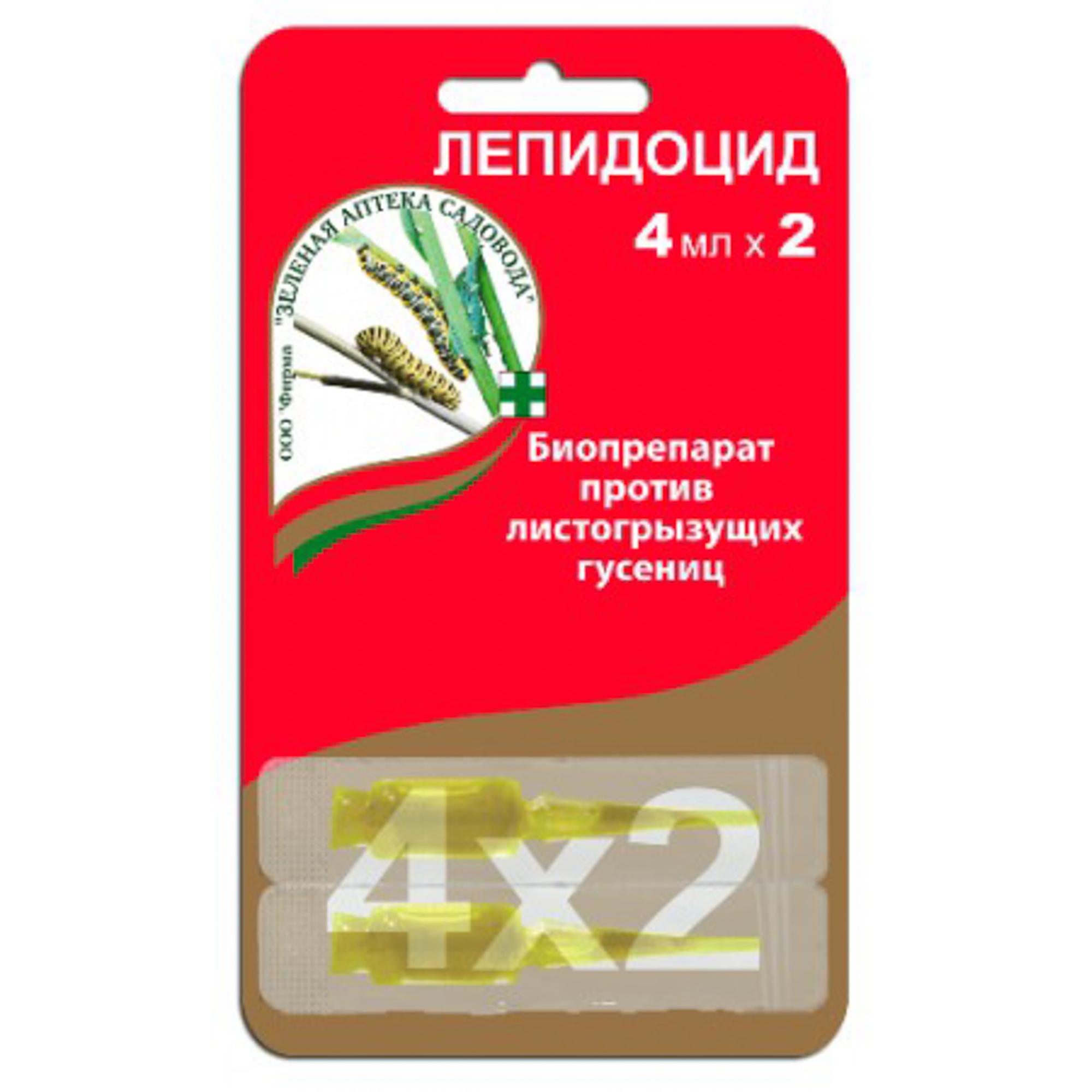 Препарат Лепидоцид Зеленая Аптека 2 х 4 мл