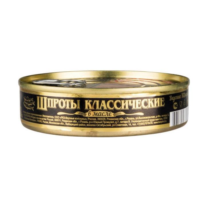 Шпроты Вкусные Консервы в масле 160 г вкусные консервы шпроты крупные 240 г
