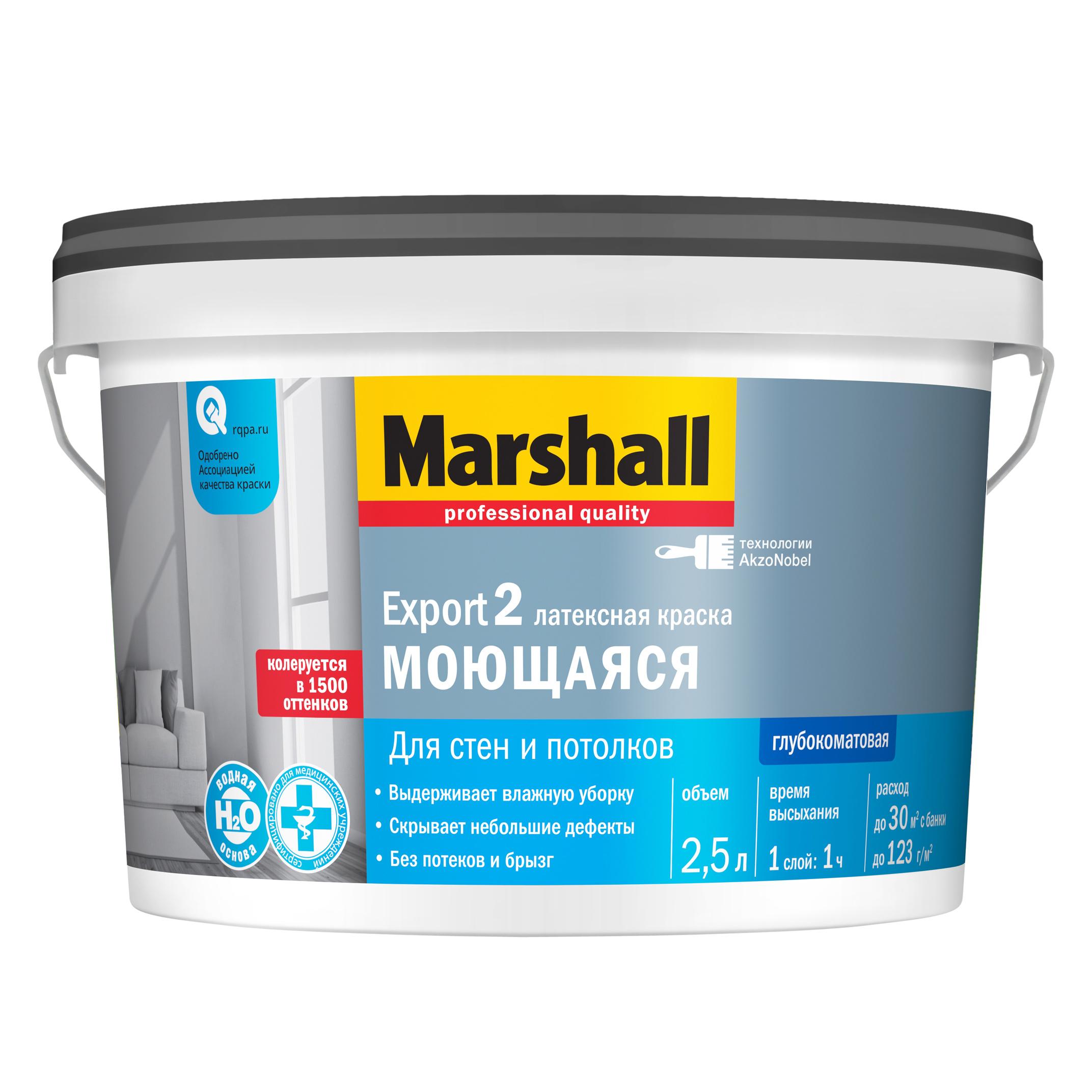 Краска Marshall водоэмульсионная для внутренних работ EXPORT-7 матовая, база BC (9л)
