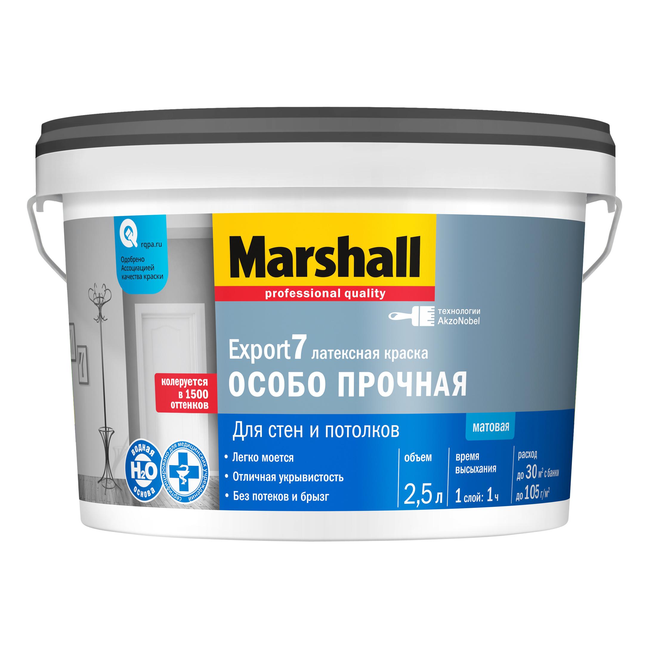 Краска Marshall водоэмульсионная для внутренних работ EXPORT-2 глубокоматовая, база BC (2,5л)