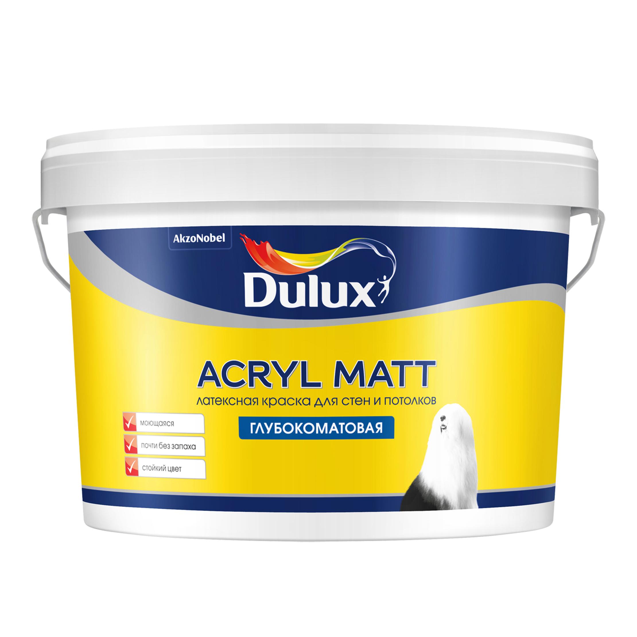 Краска Dulux Acryl Matt водоэмульсионная для стен и потолков база BW ( 2,25л)