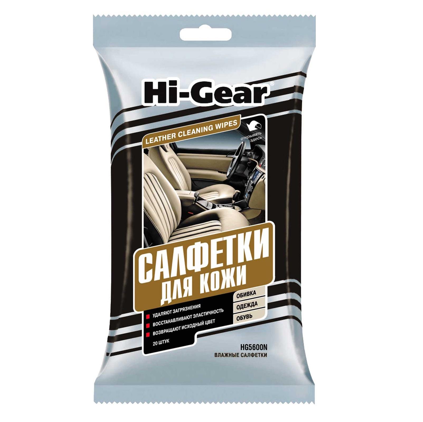 Салфетки для кожи Hi-gear
