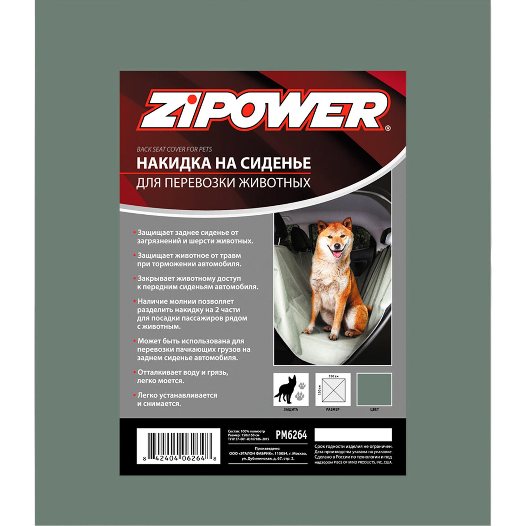 Накидка для перевозки животных 150х150см Zipower
