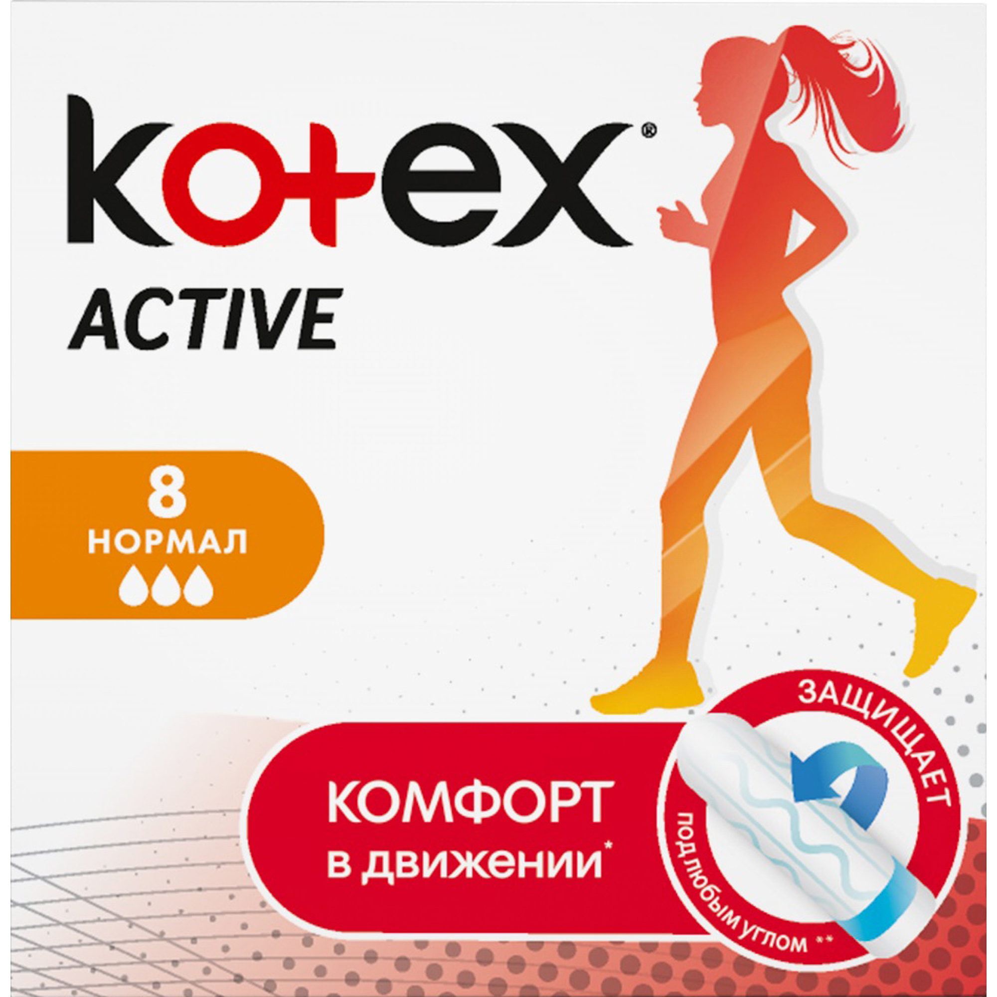 Тампоны Kotex Active Нормал 8 шт.