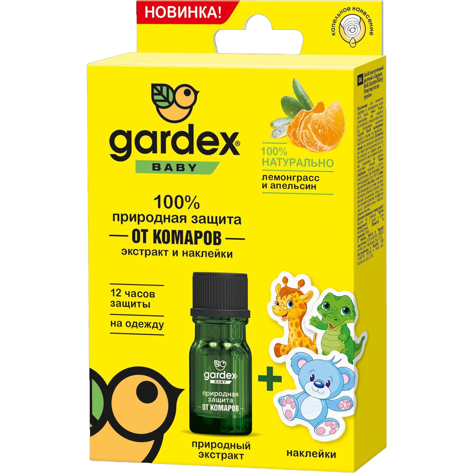 Экстракт и наклейки Gardex Baby Природная защита от комаров 9 шт.